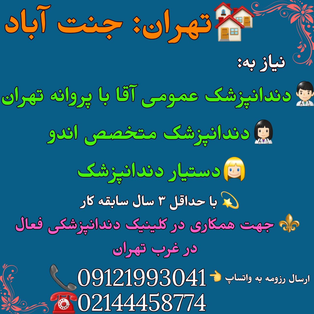 تهران: جنت آباد، نیاز به دندانپزشک عمومی آقا با پروانه تهران، دندانپزشک متخصص اندو، و دستیار دندانپزشک