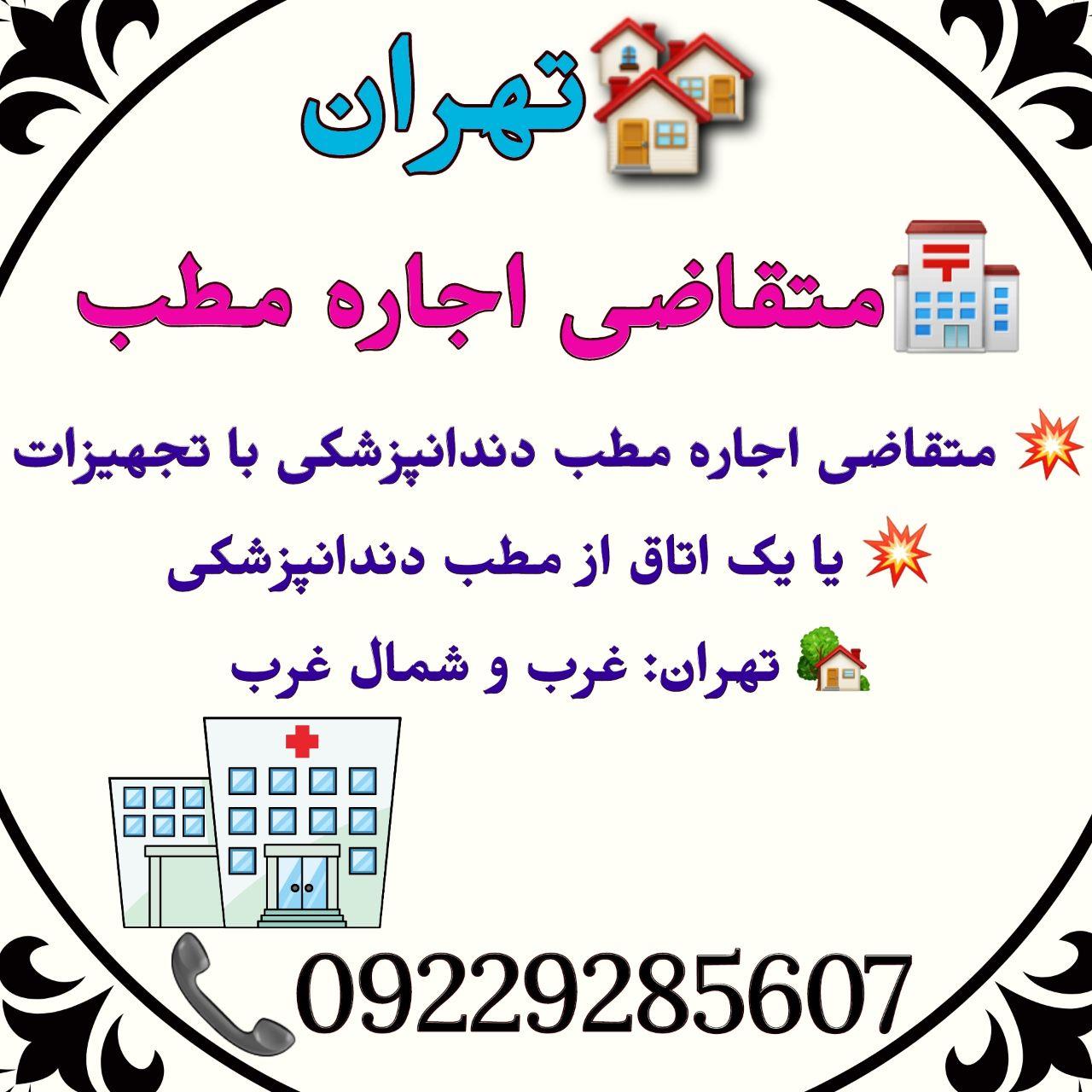 تهران: متقاضی اجاره مطب
