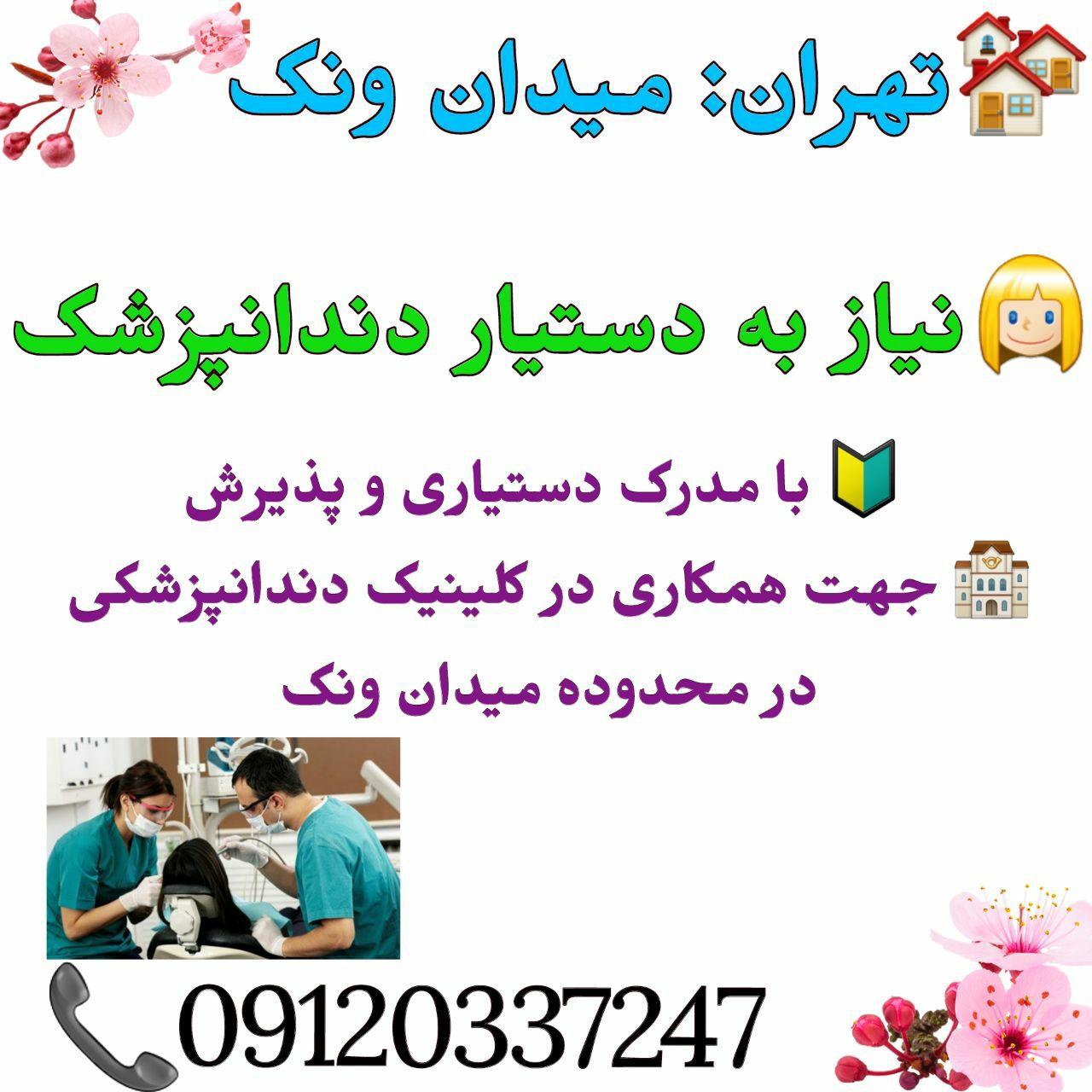 تهران: میدان ونک، نیاز به دستیار دندانپزشک