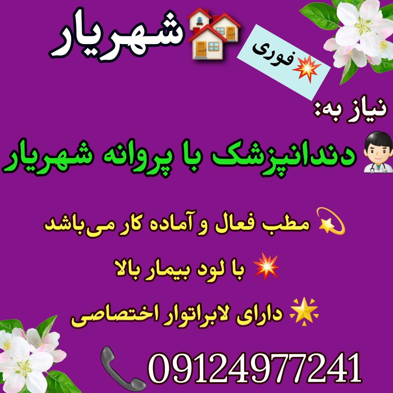 شهریار: نیاز به دندانپزشک با پروانه شهریار