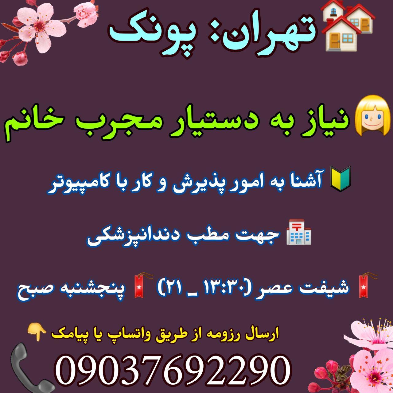 تهران: پونک، نیاز به دستیار مجرب خانم