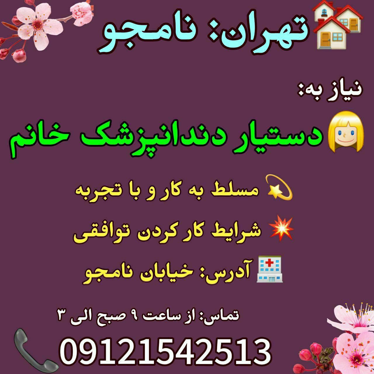 تهران: نامجو، نیاز به دستیار دندانپزشک خانم