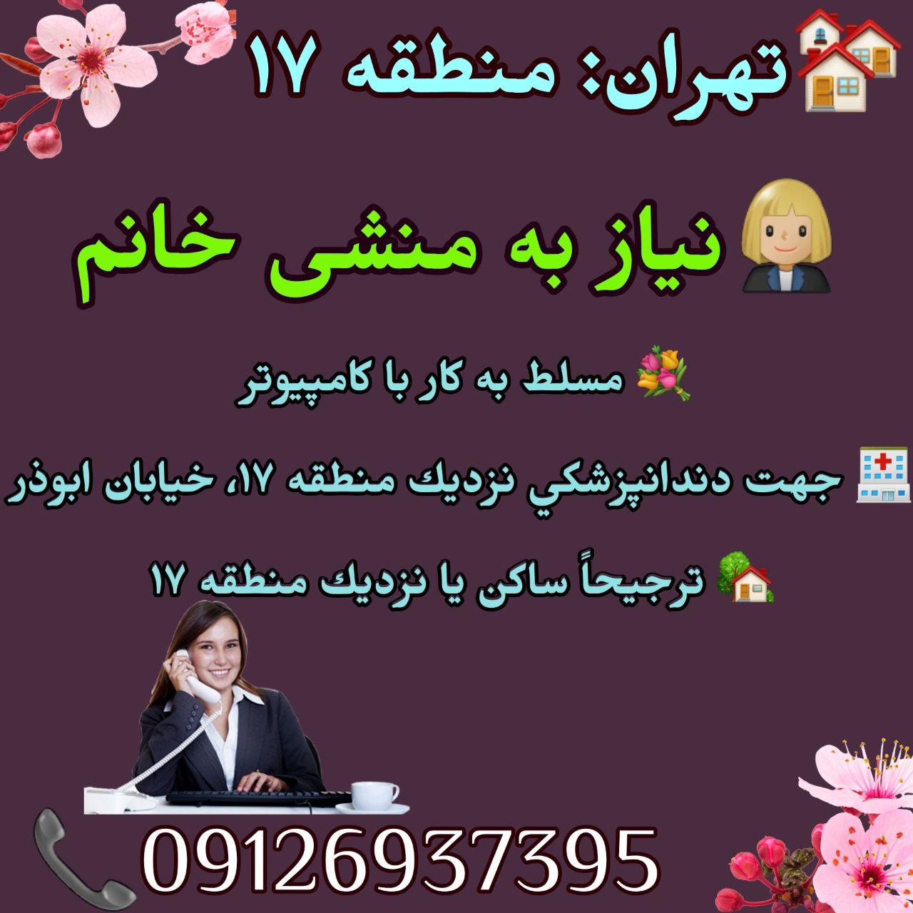 تهران: منطقه ۱۷، نیاز به منشی خانم
