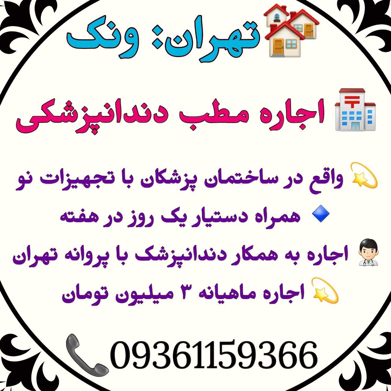 تهران: ونک، اجاره مطب دندانپزشکی