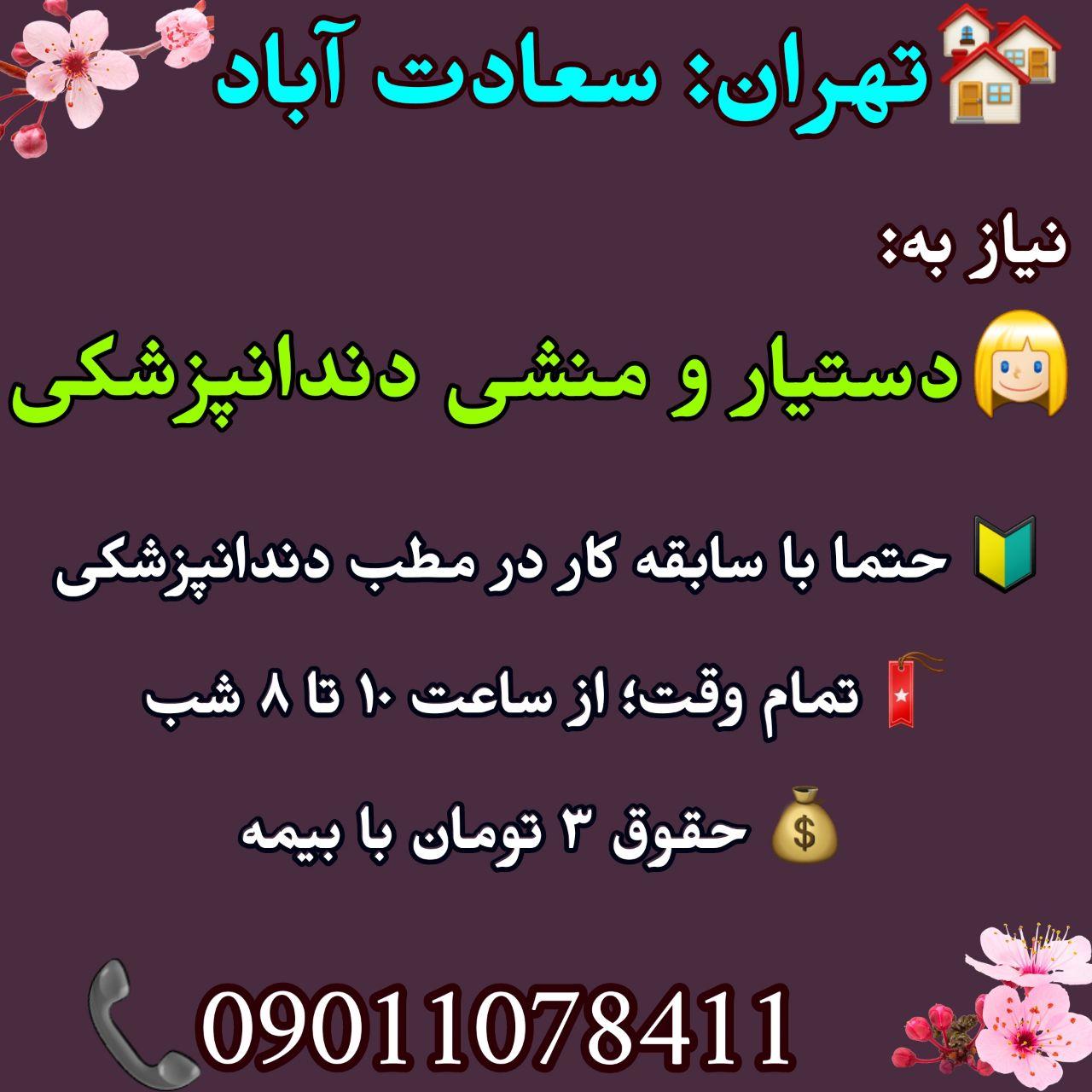 تهران: سعادت آباد، نیاز به منشی و دستیار دندانپزشکی