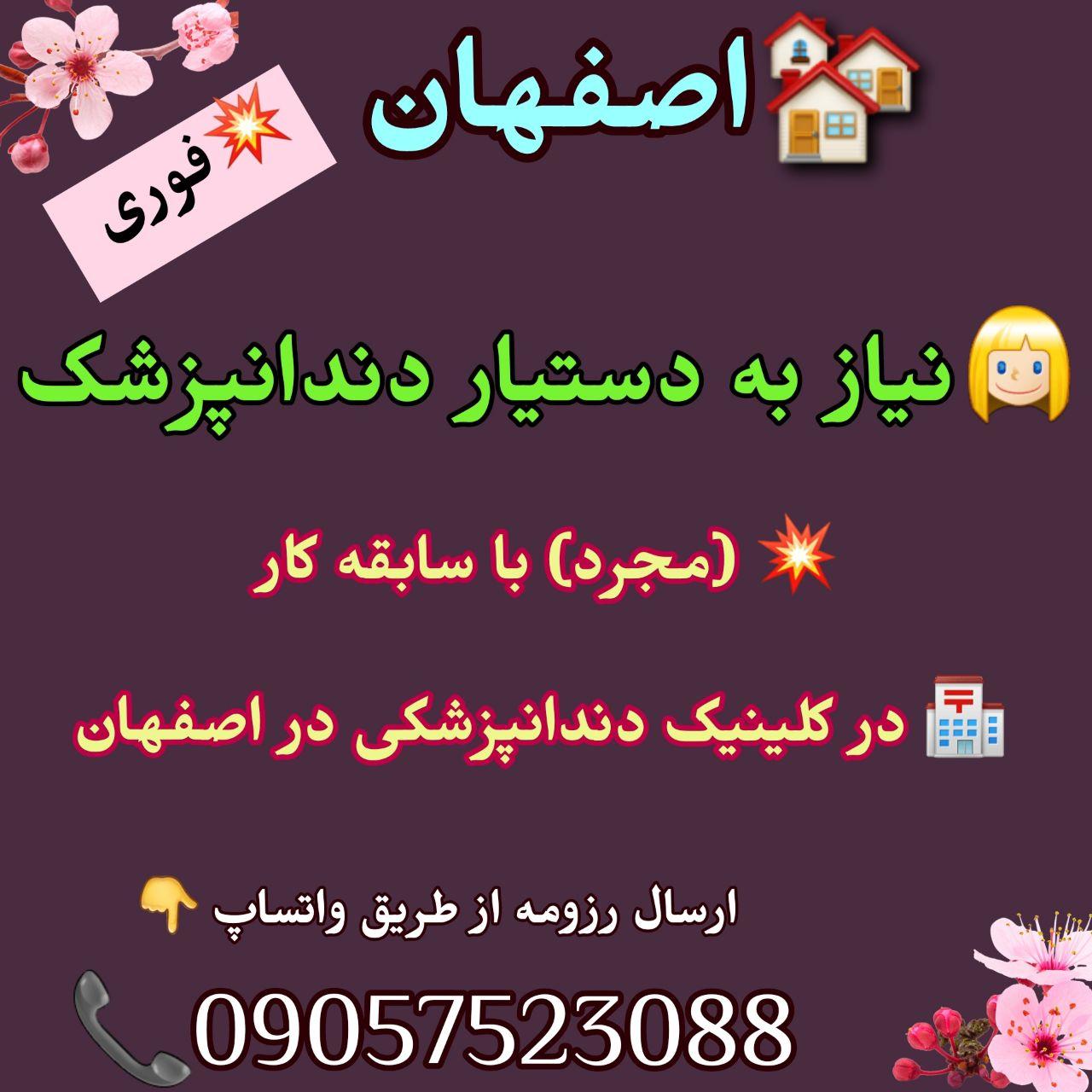 اصفهان: نیاز به دستیار دندانپزشک