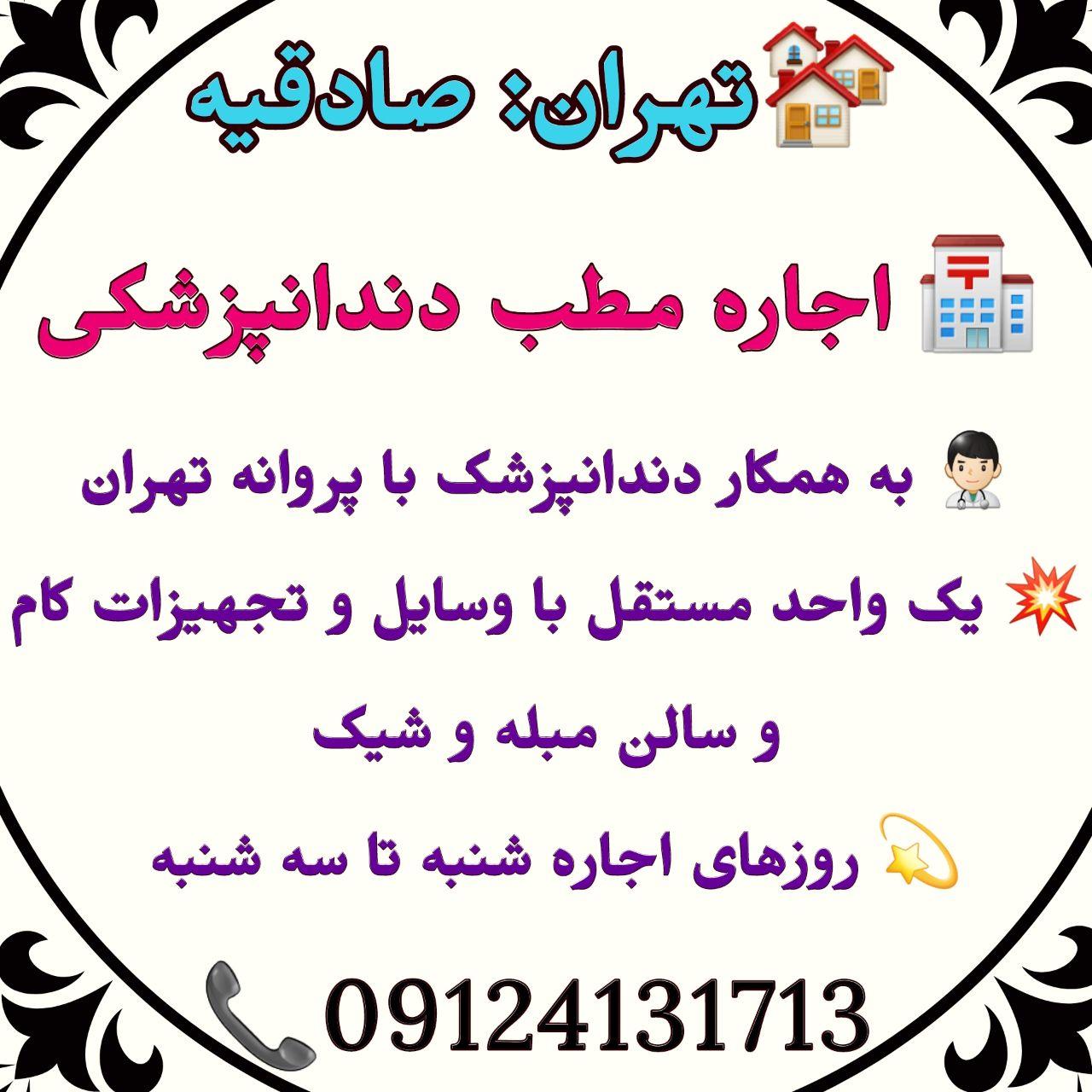تهران: صادقیه، اجاره مطب دندانپزشکی