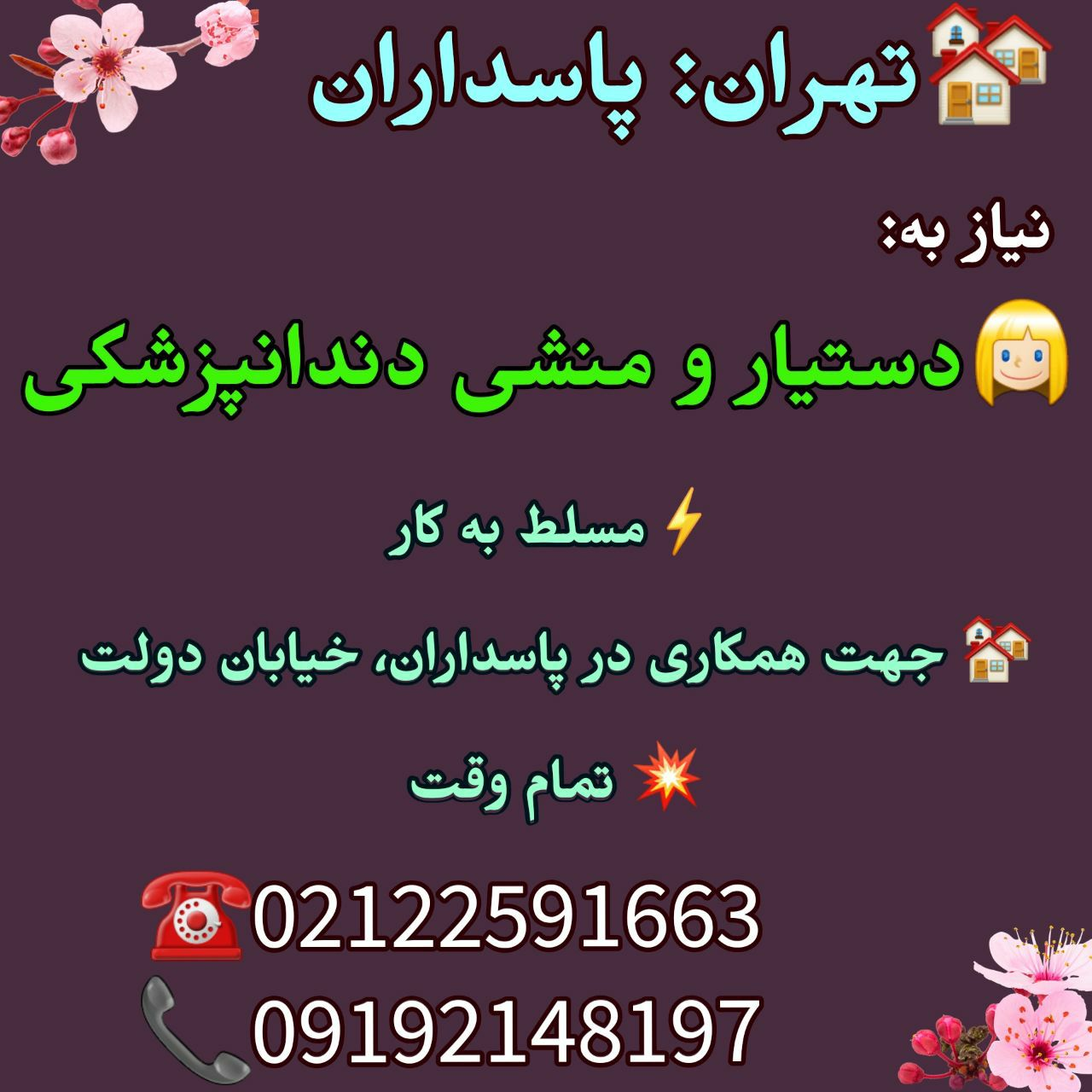 تهران: پاسداران، نیاز به دستیار و منشی دندانپزشکی