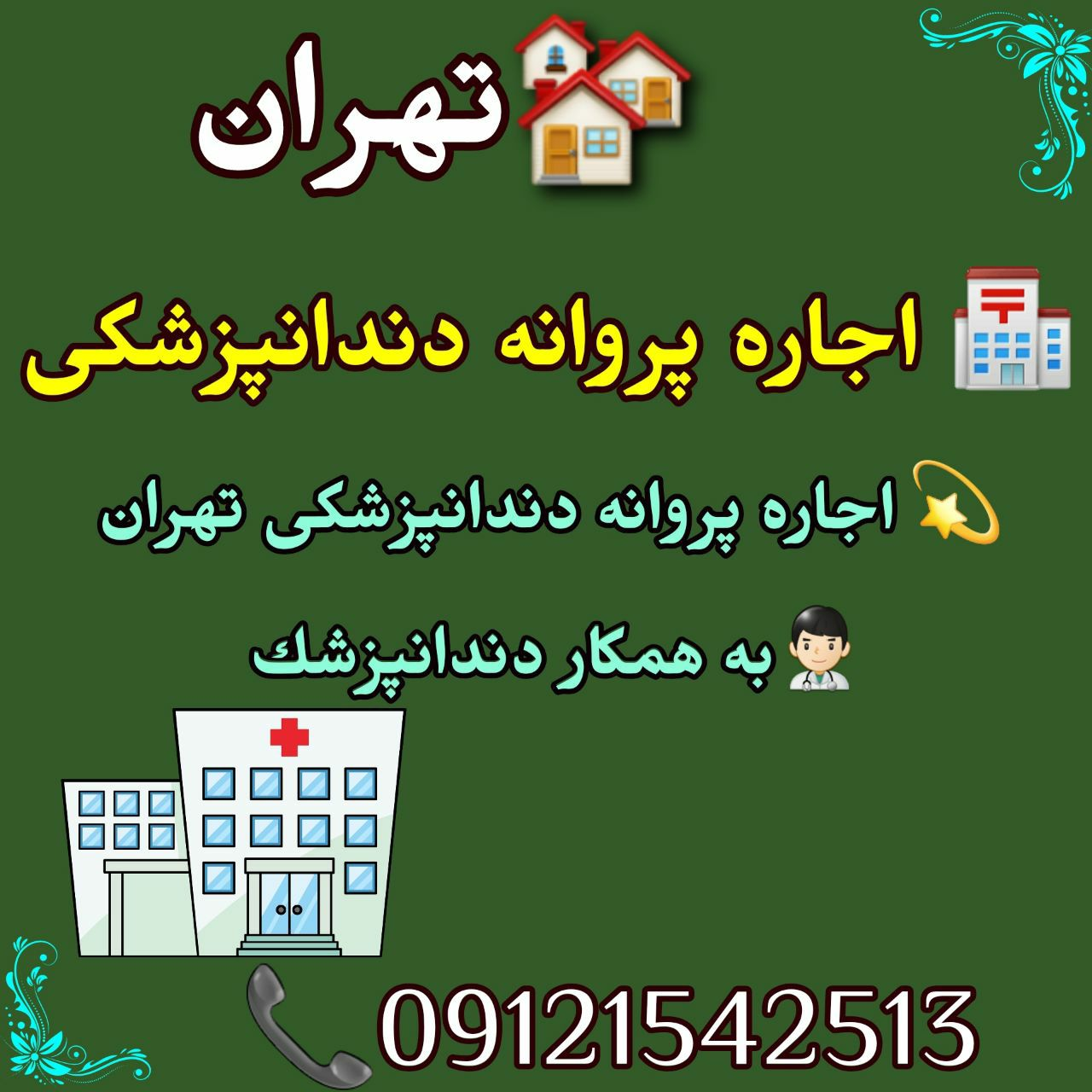 تهران: اجاره پروانه دندانپزشکی