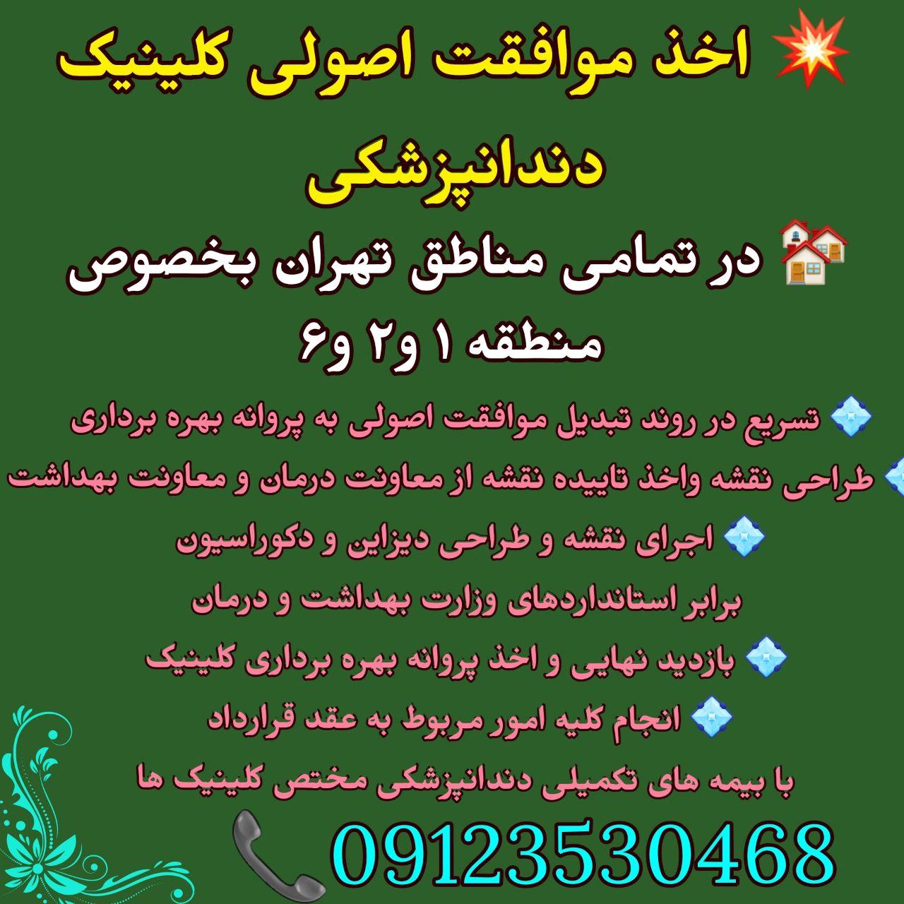 تهران: اخذ موافقت اصولی کلینیک دندانپزشکی در تمامی مناطق تهران
