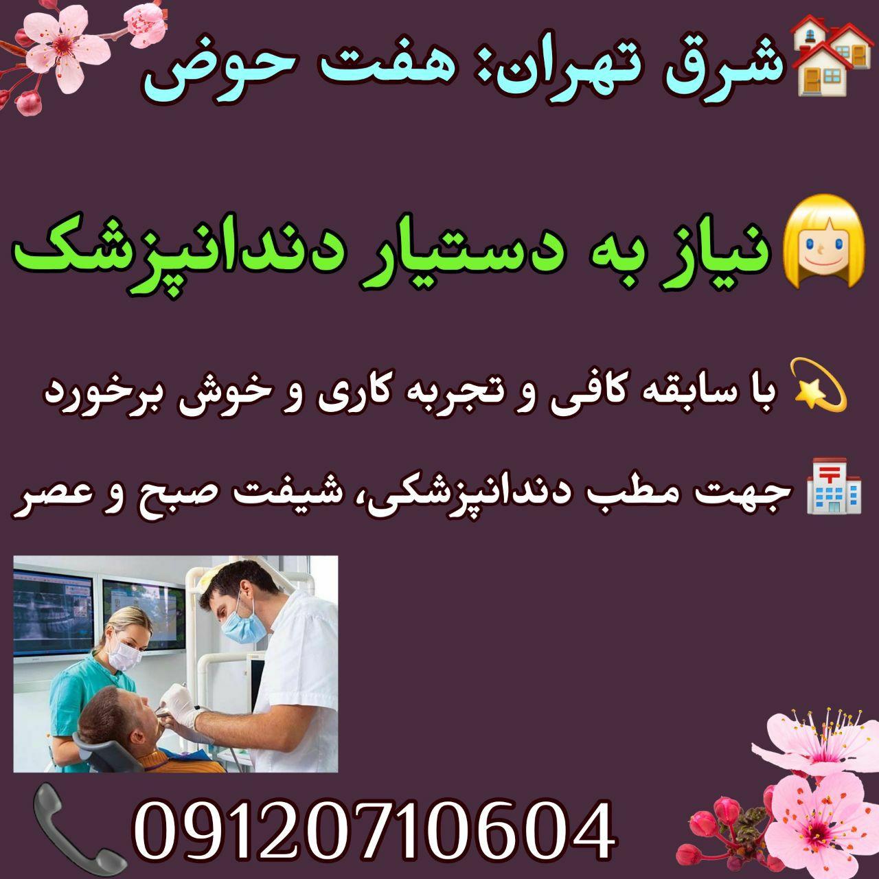 شرق تهران: هفت حوض، نیاز به دستیار دندانپزشک