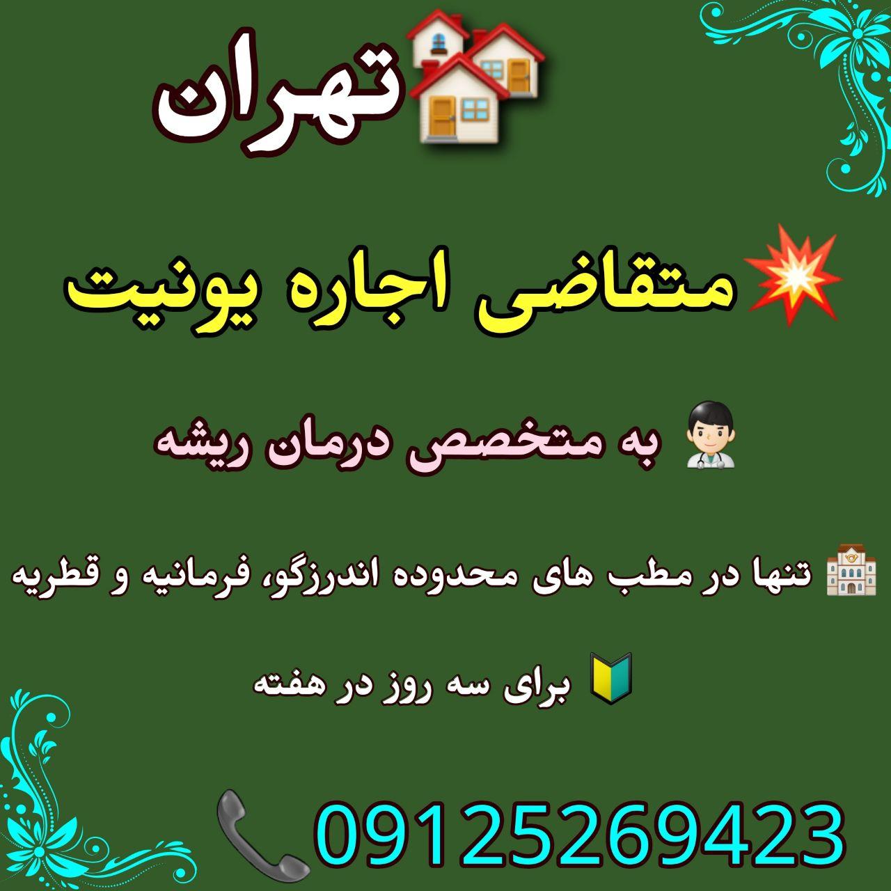 تهران: متقاضی اجاره یونیت