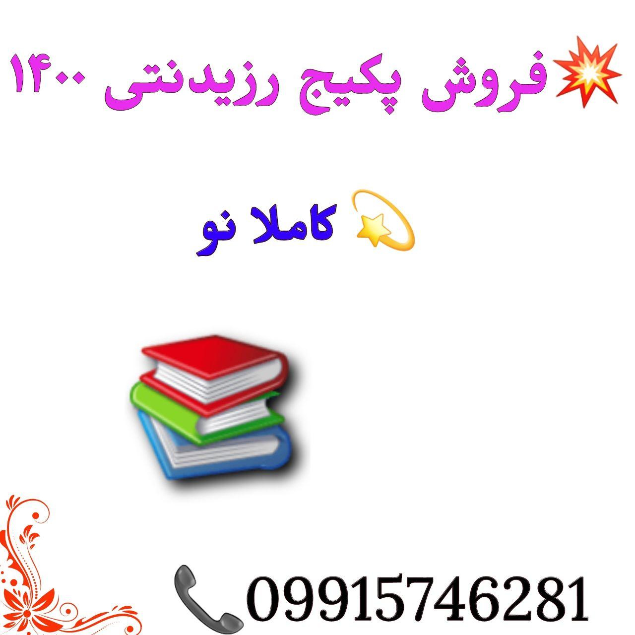 تهران: فروش پکیج رزیدنتی ۱۴۰۰