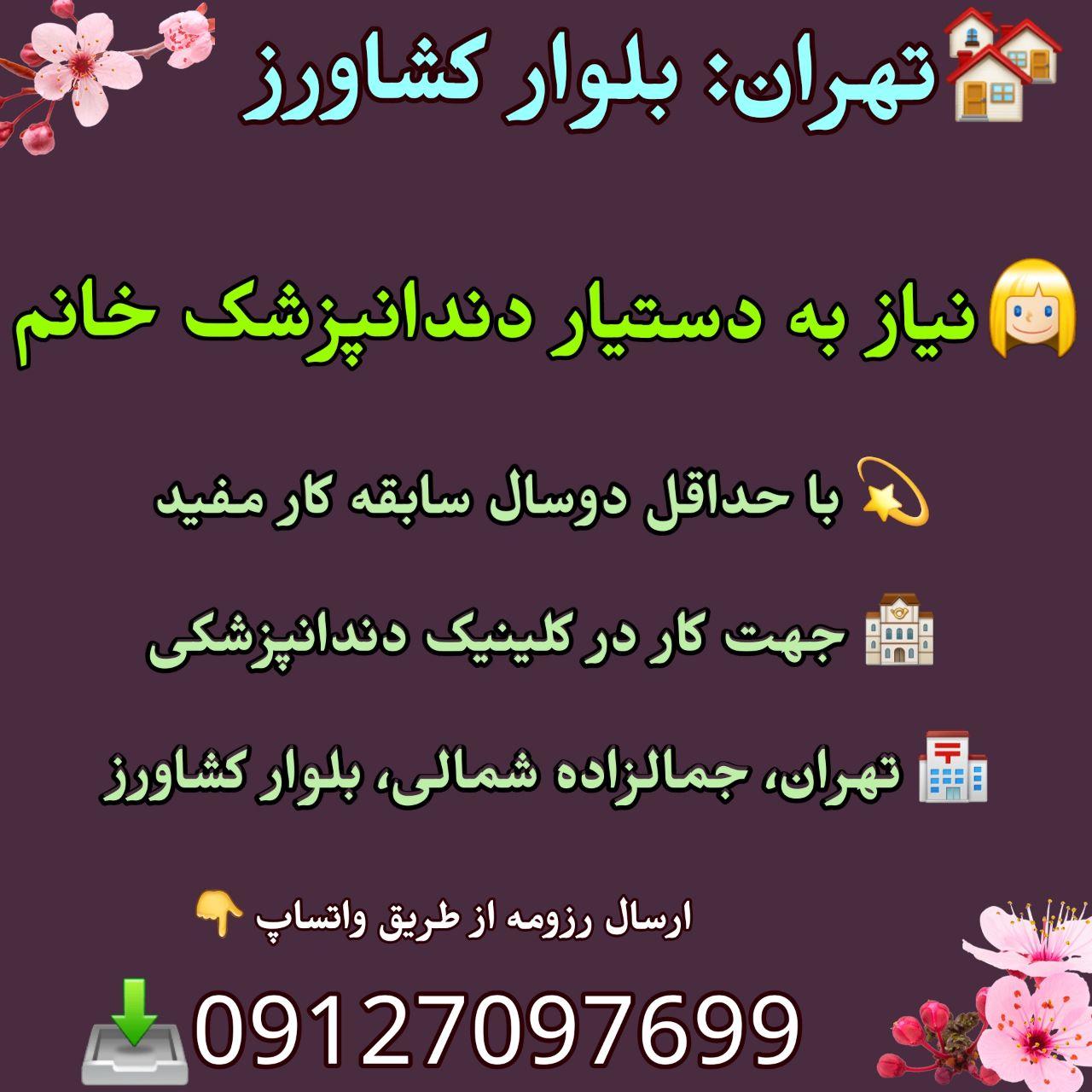 تهران: بلوار کشاورز، نیاز به دستیار دندانپزشک خانم