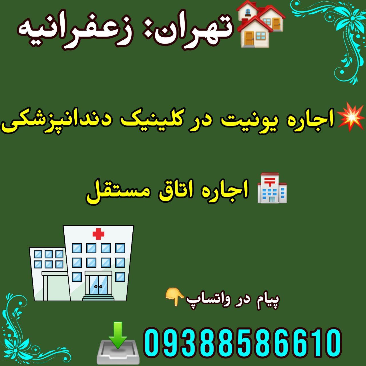 تهران: زعفرانیه، اجاره یکنیتدر کلینیک دندانپزشکی، اجاره اتاق مستقل