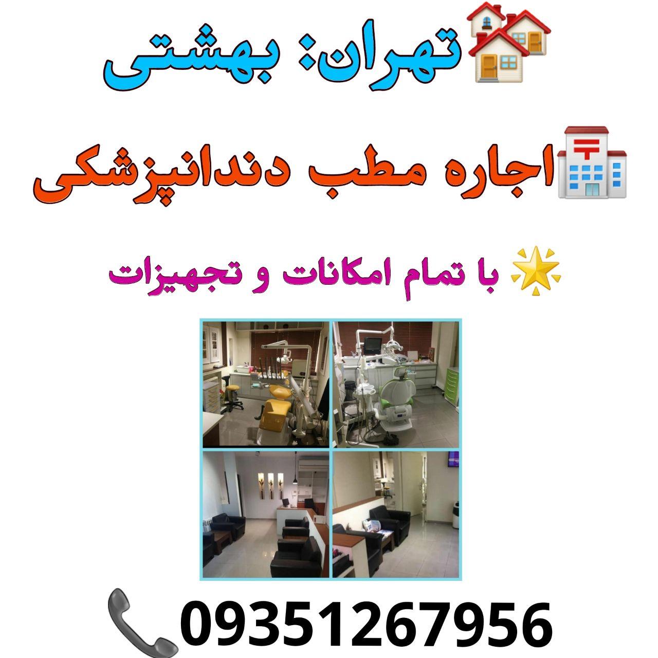 تهران: بهشتی، اجاره مطب دندانپزشکی