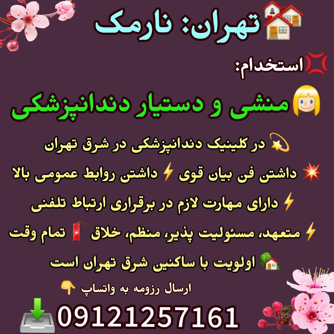 تهران: نارمک، استخدام منشی و دستیار دندانپزشکی