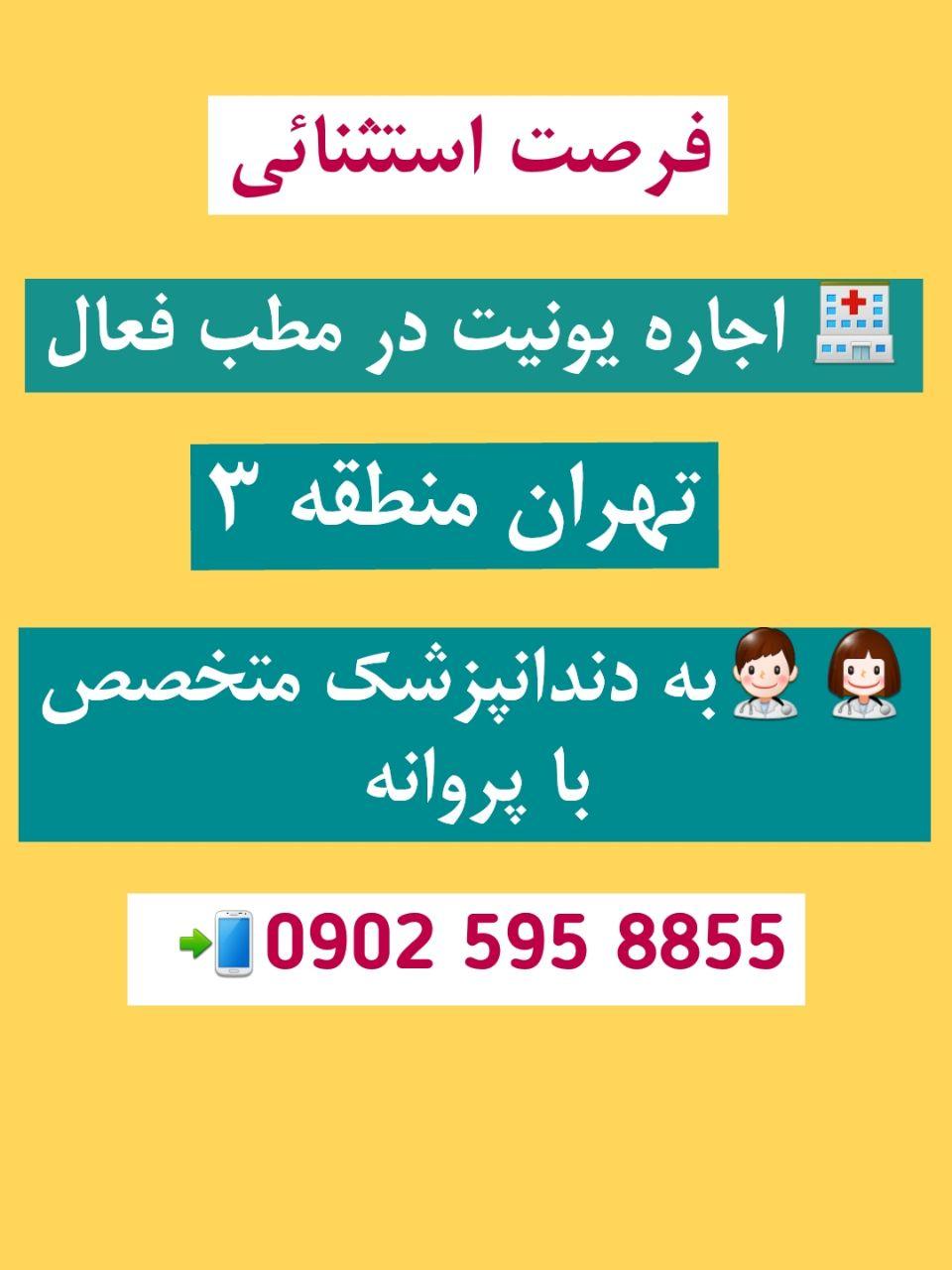 تهران: منطقه ۳، اجاره یونیت در مطب فعال به دندانپزشک متخصص با پروانه