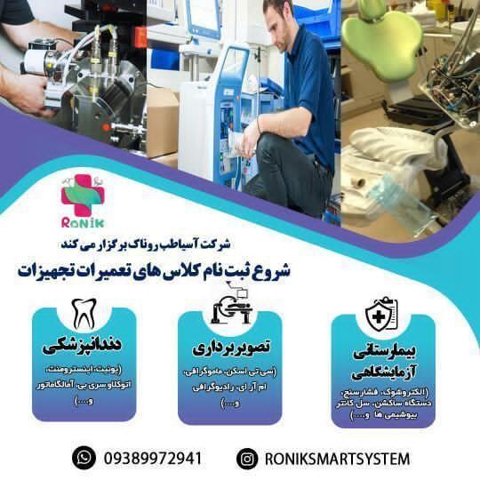 تهران: آموزش تعمیرات_تجهیزات و دستگاه_های_پزشکی