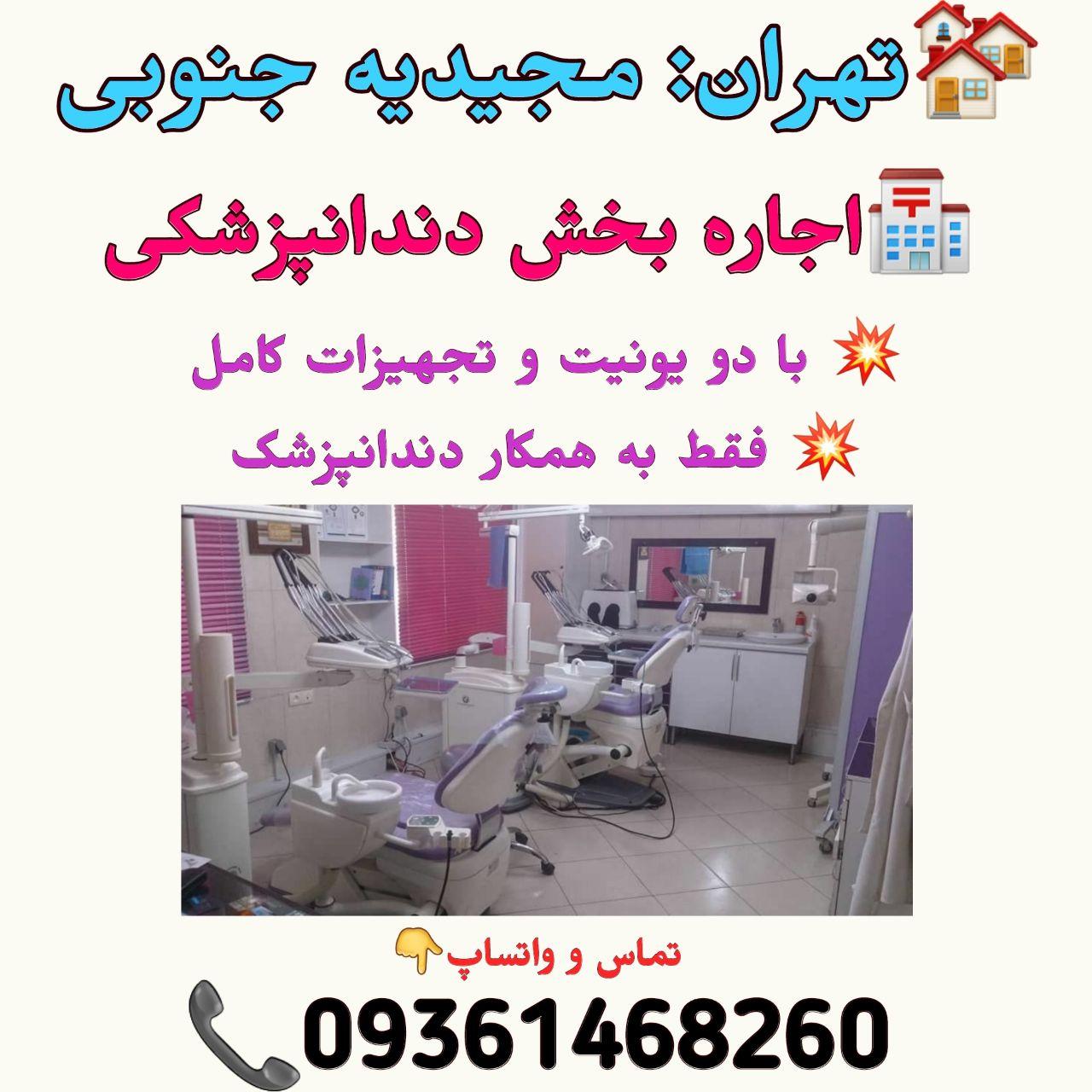 تهران: مجیدیه جنوبی، اجاره بخش دندانپزشکی