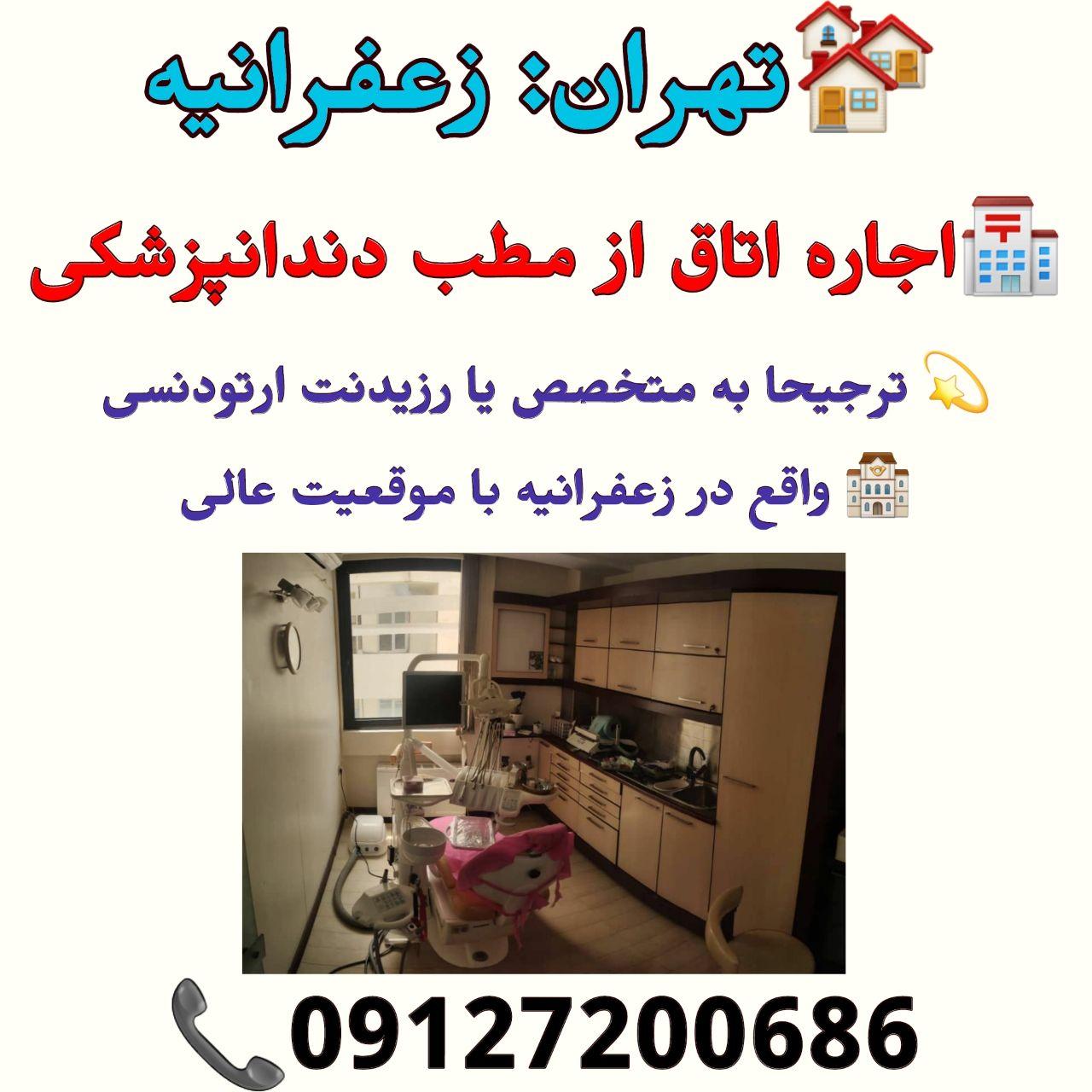 تهران: زعفرانیه، اجاره اتاق از مطب دندانپزشکی