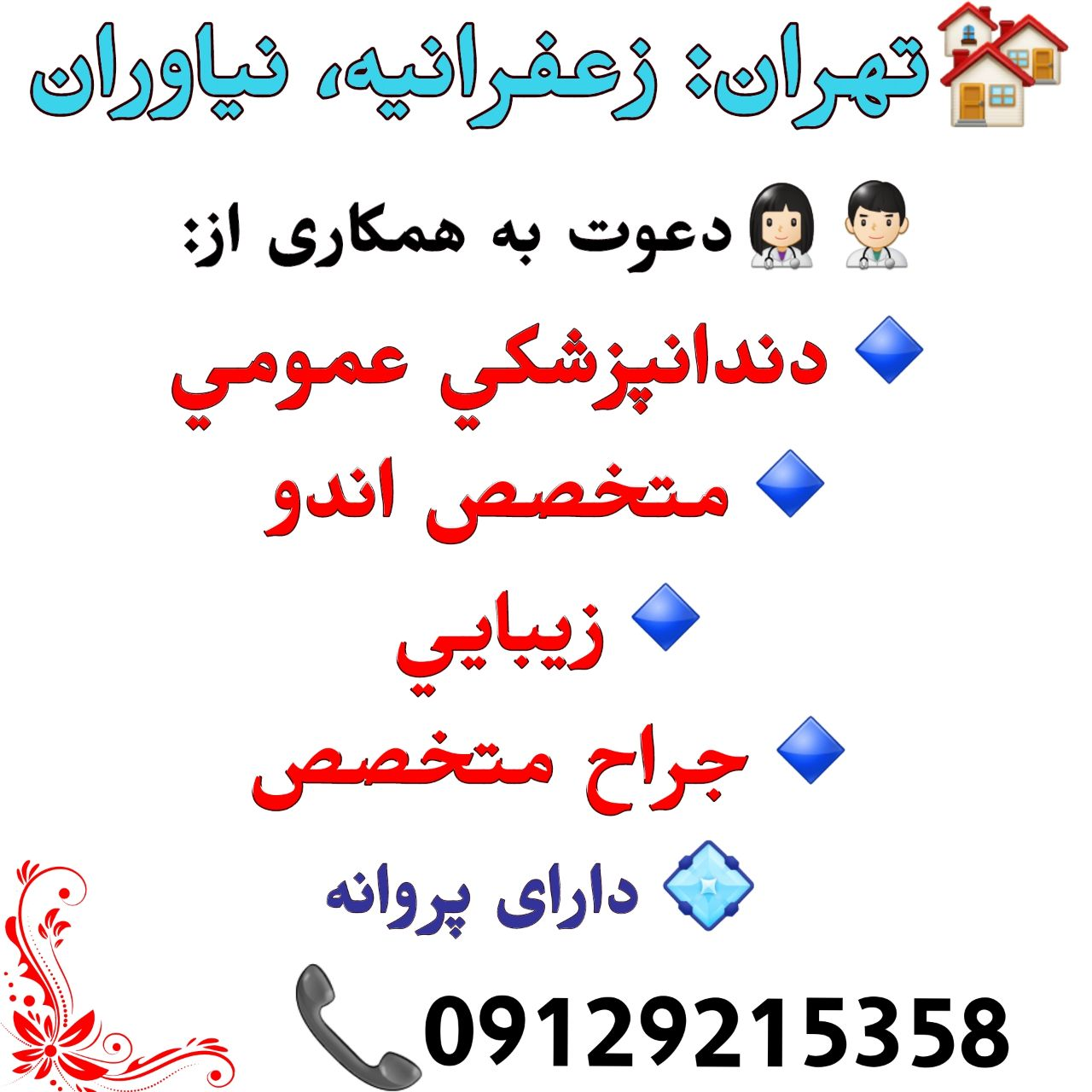 تهران: زعفرانیه، نیاوران، دعوت به همکاری از دندانپزشک عمومی،  متخصص اندو، زیبایی و جراح متخصص