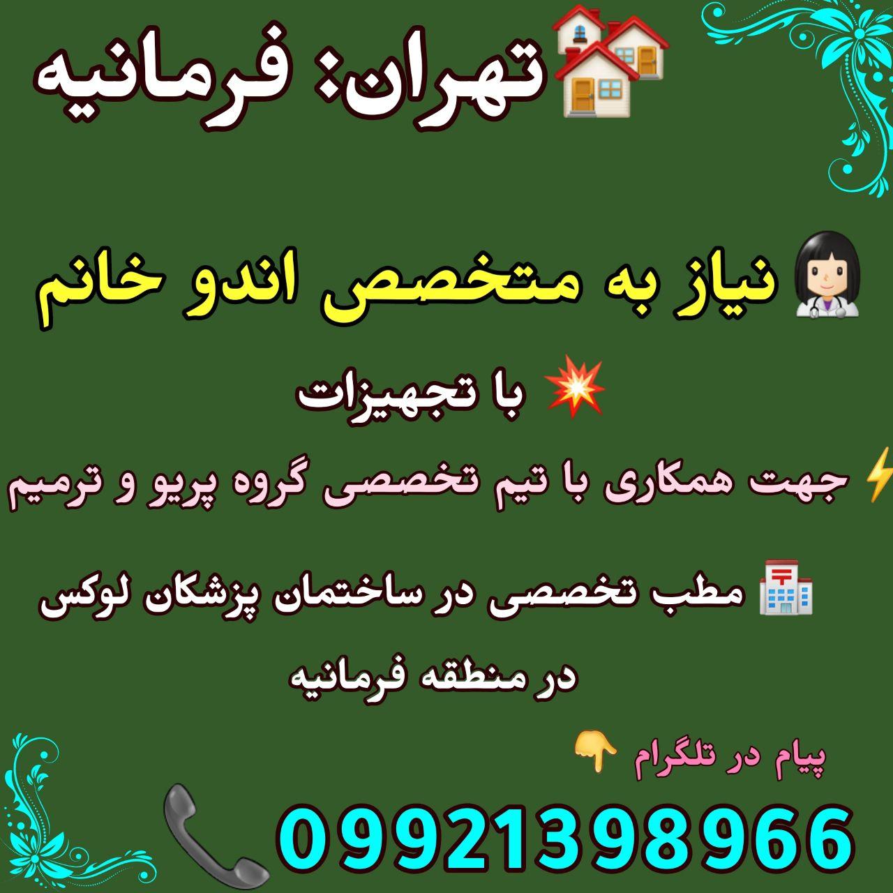 تهران: فرمانیه، نیاز به متخصص اندو خانم