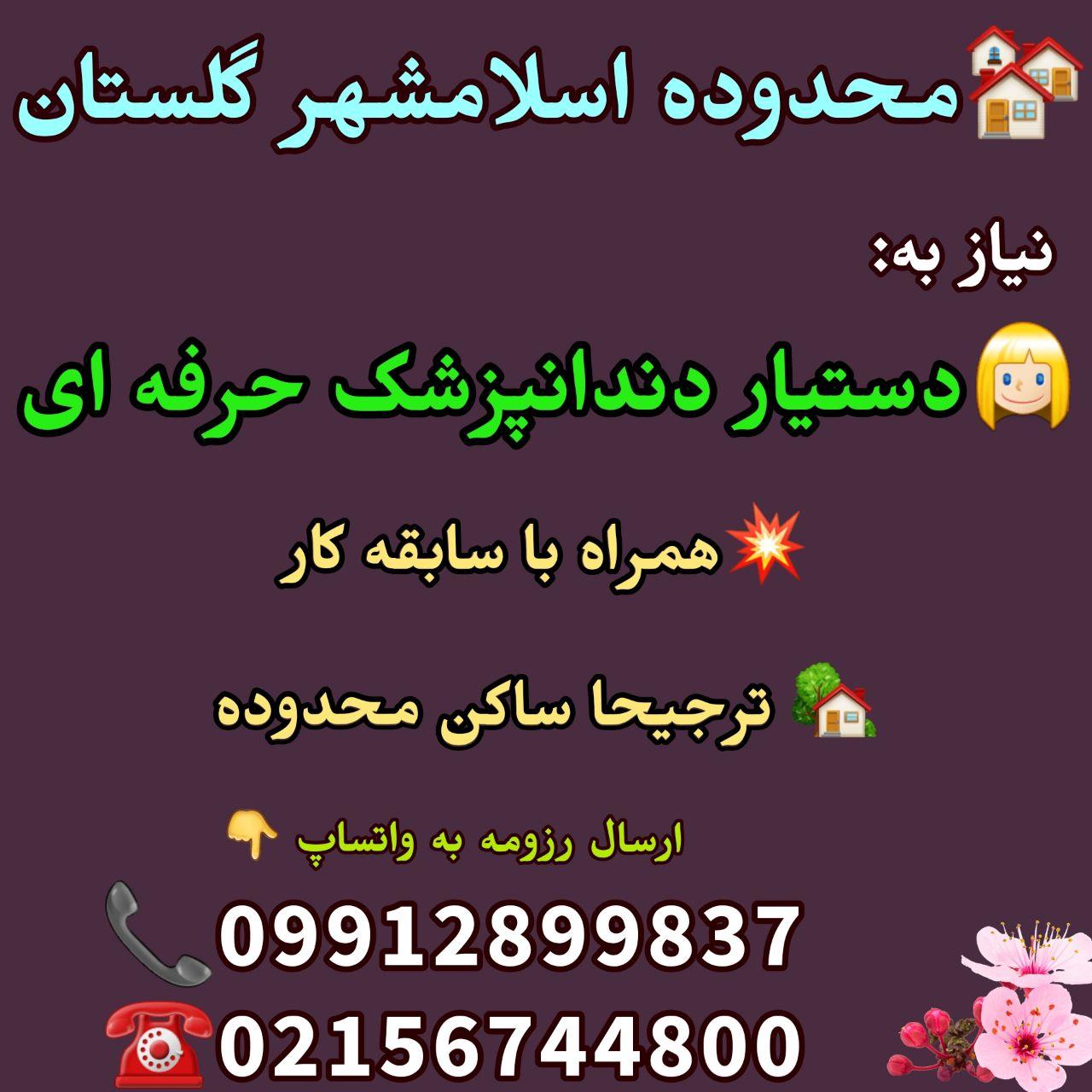 محدوده اسلامشهر گلستان: نیاز به دستیار دندانپزشک حرفه ای
