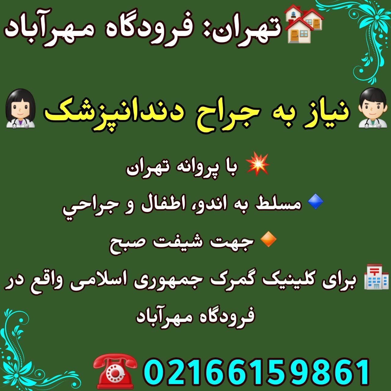 تهران: فرودگاه مهرآباد، نیاز به جراح دندانپزشک