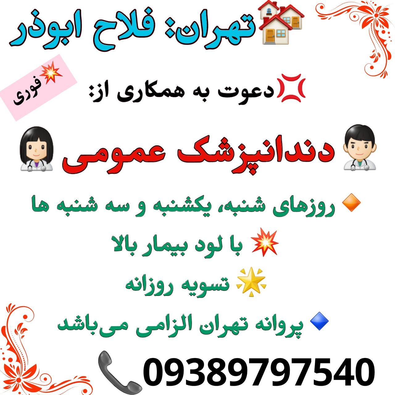 تهران: فلاح ابوذر، نیاز به دندانپزشک عمومی