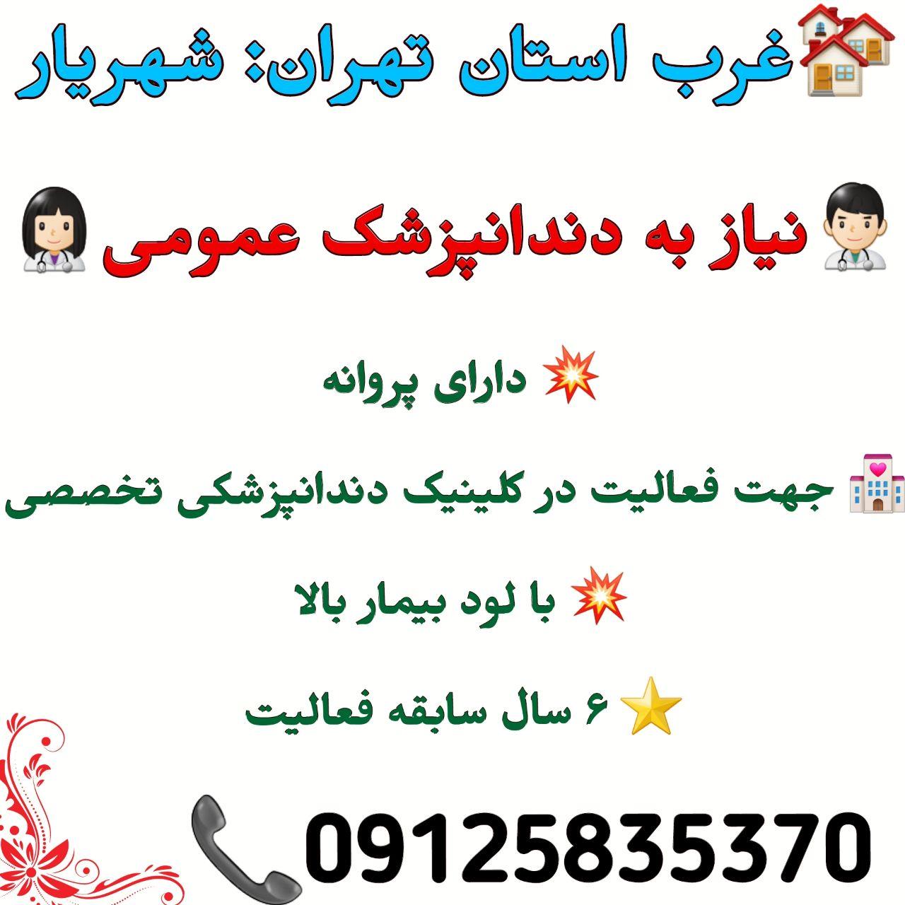 غرب استان تهران: شهریار، نیاز به دندانپزشک عمومی