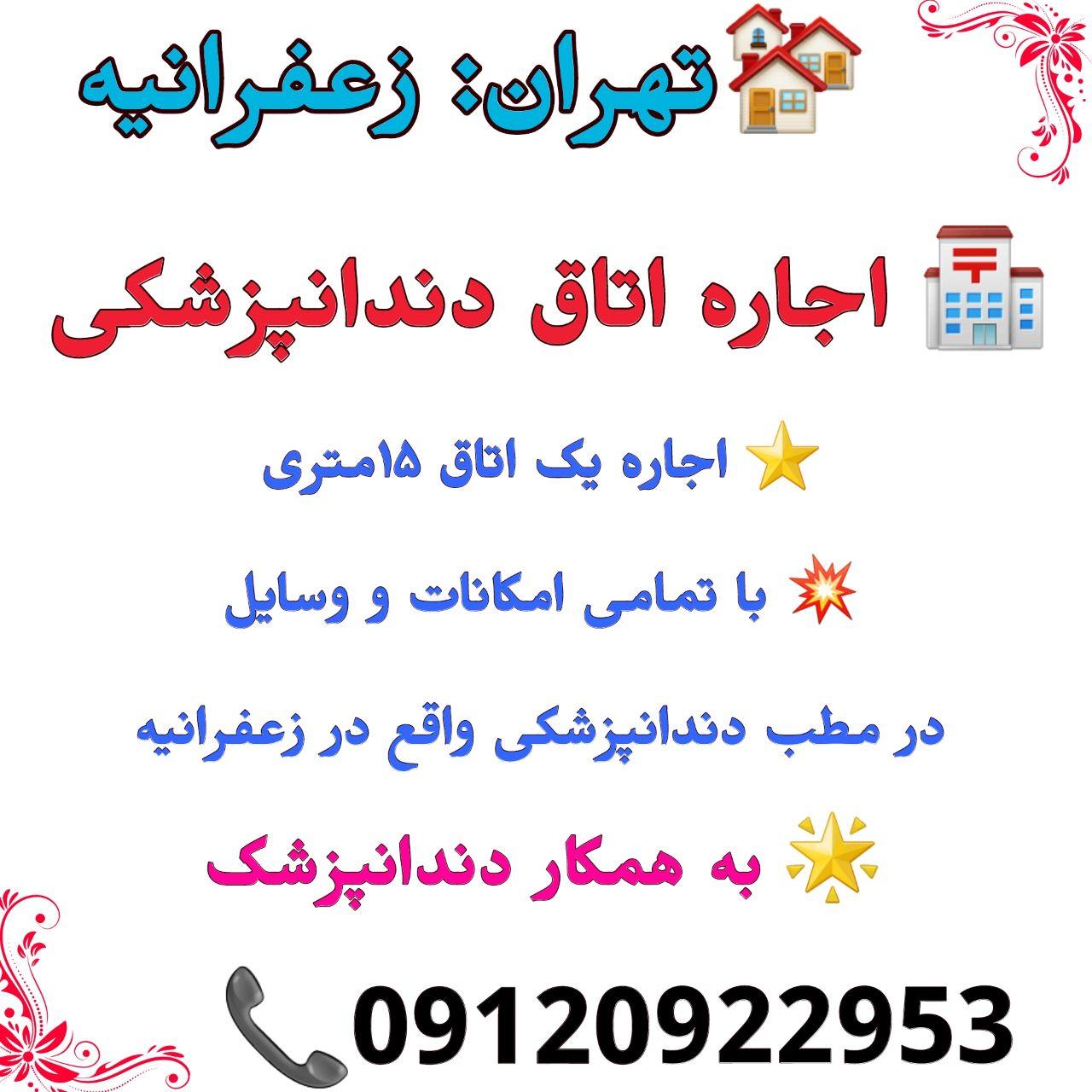 تهران: زعفرانیه، اجاره اتاق دندانپزشکی
