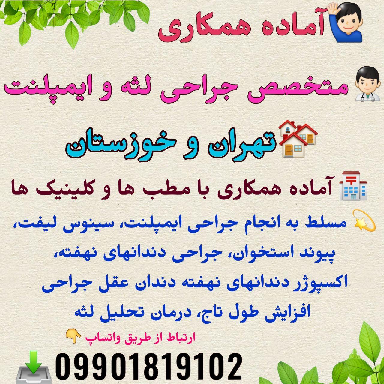 تهران و خوزستان: آماده همکاری متخصص جراحی لثه و ایمپلنت