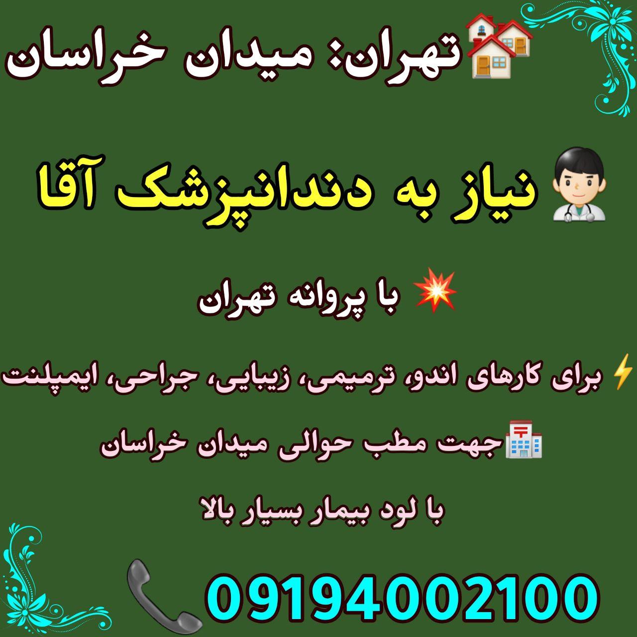 تهران: میدان خراسان، نیاز به دندانپزشک آقا