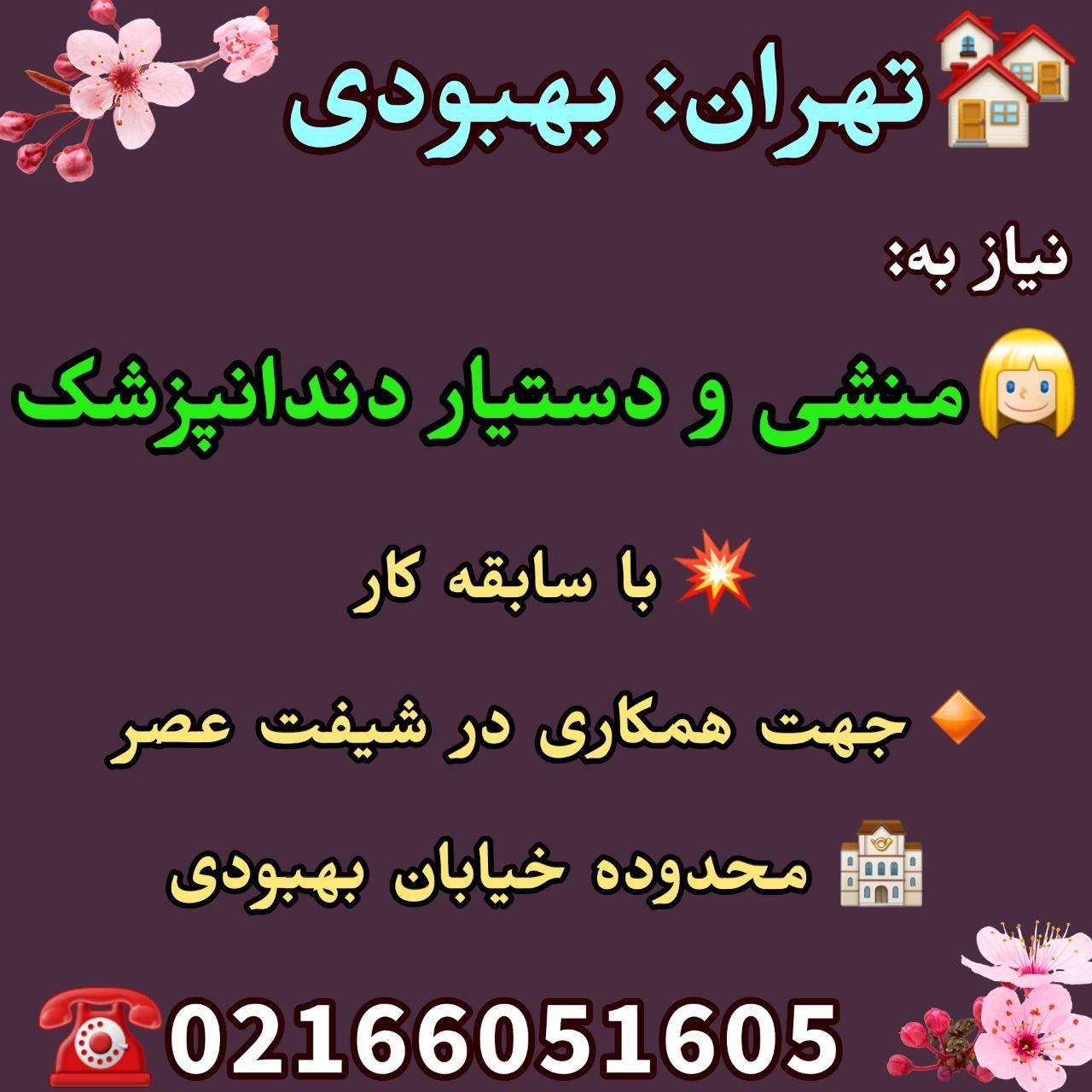 تهران: بهبودی، نیاز به منشی و دستیار دندانپزشک