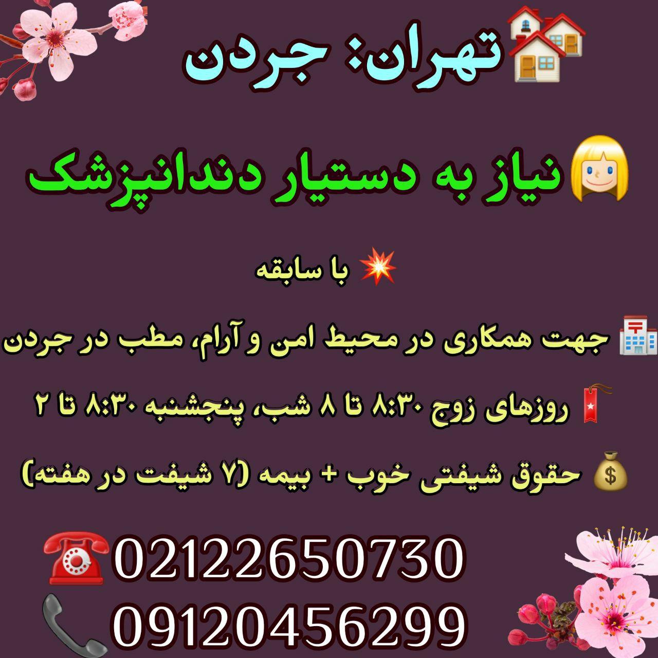 تهران: جردن، نیاز به دستیار دندانپزشک