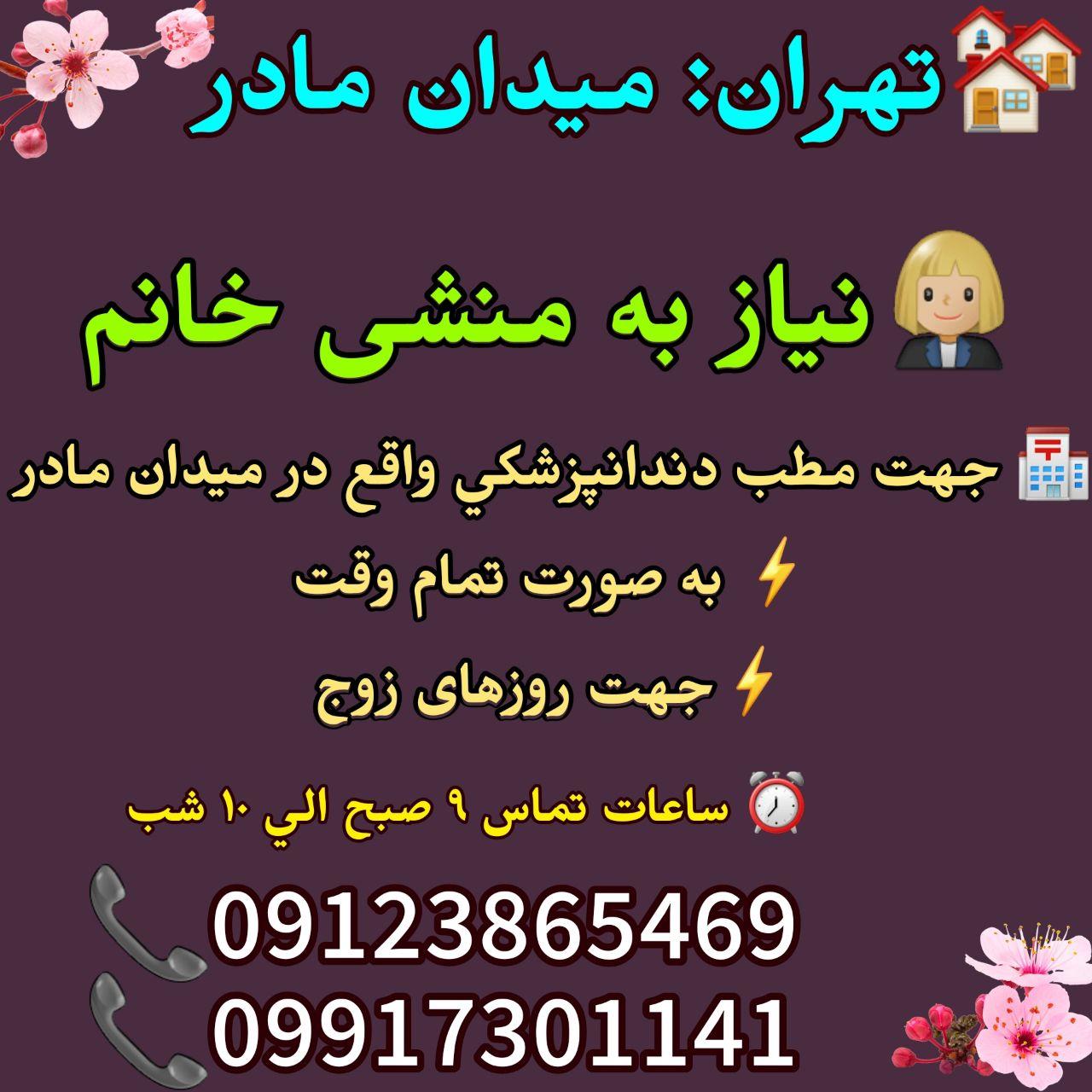 تهران: میدان مادر، نیاز به منشی خانم
