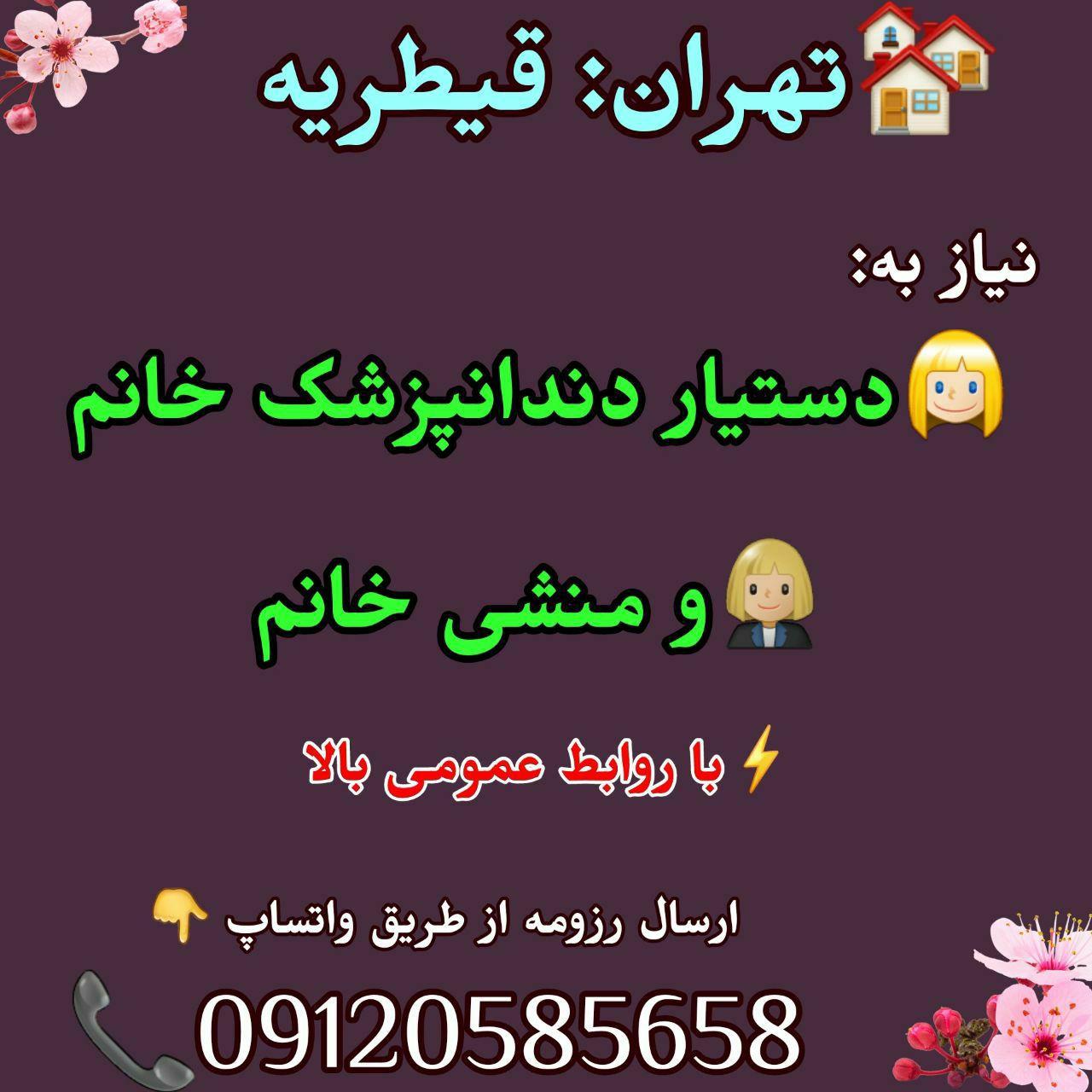 تهران: قیطریه، نیاز به دستیار دندانپزشک خانم و منشی خانم