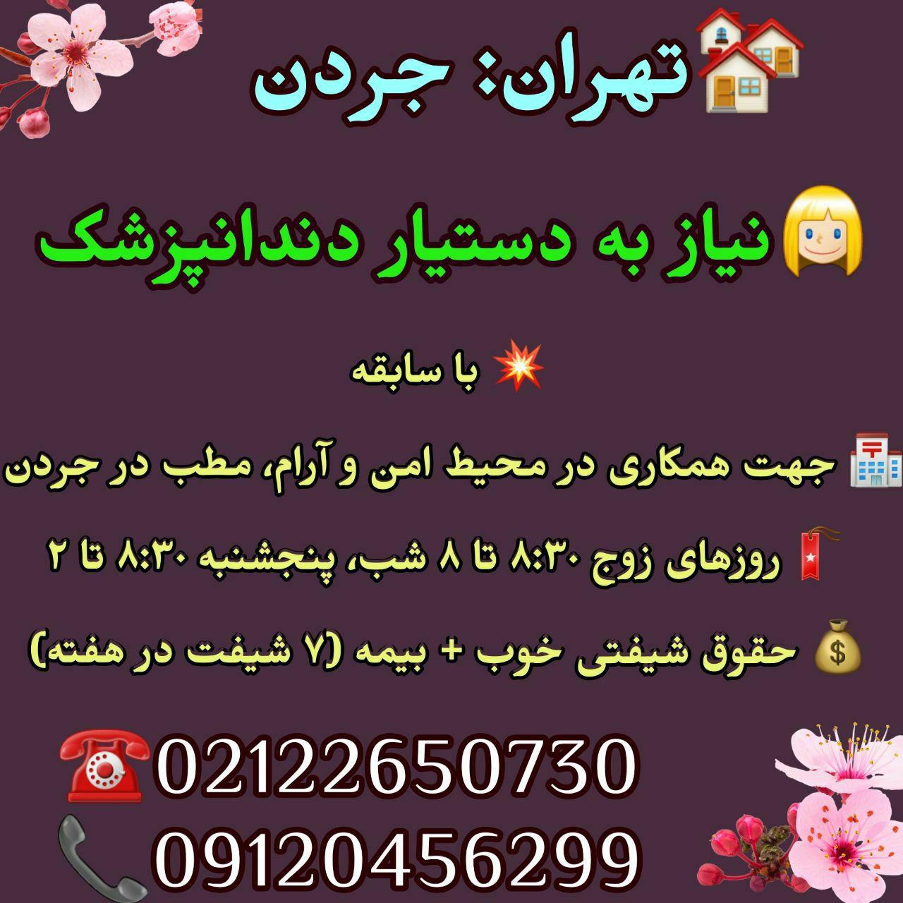 تهران: جردن