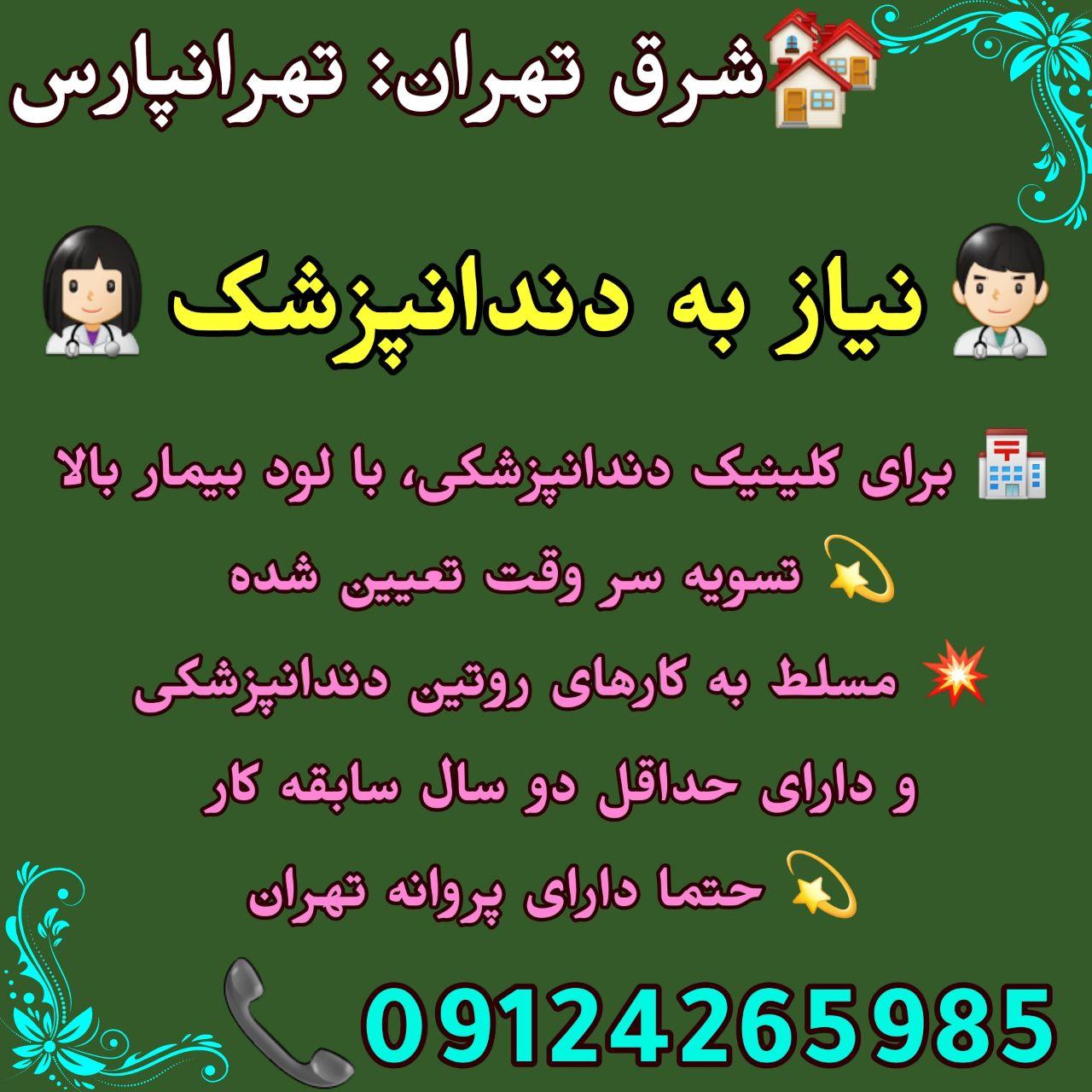 شرق تهران: تهرانپارس