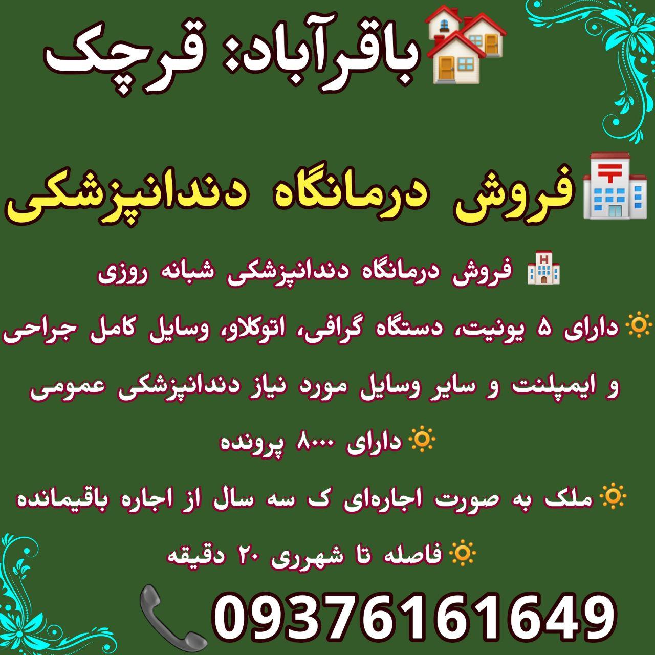 باقر آباد: قرچک
