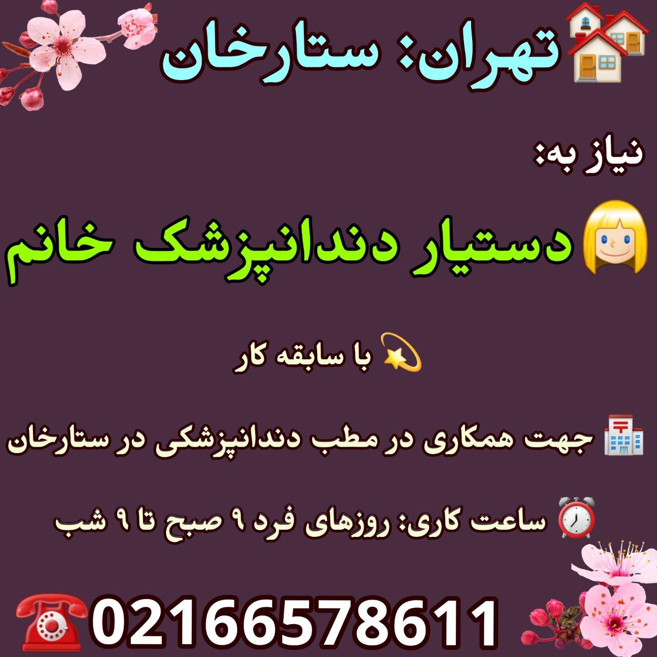 تهران: ستارخان