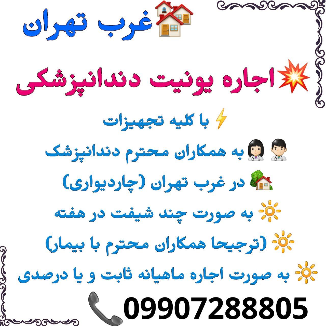 غرب تهران