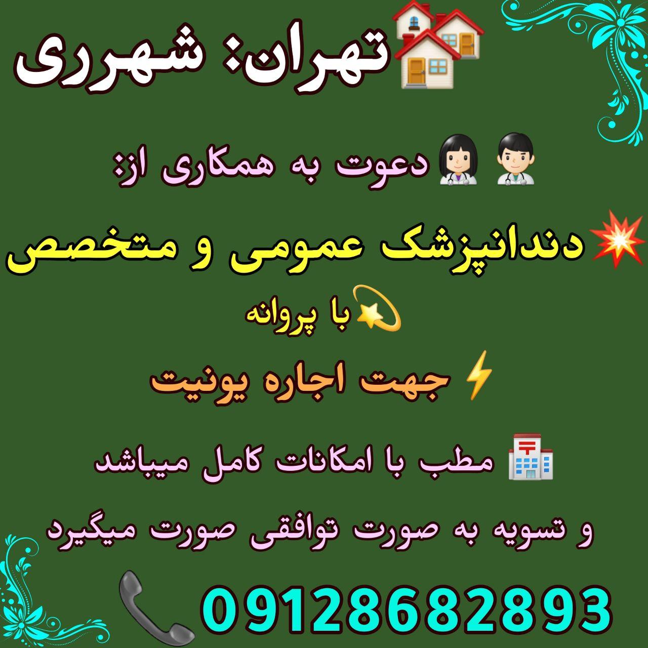 تهران: شهرری