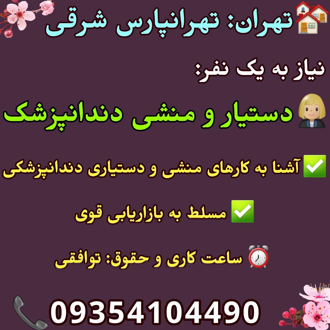 تهران: تهرانپارس شرقی