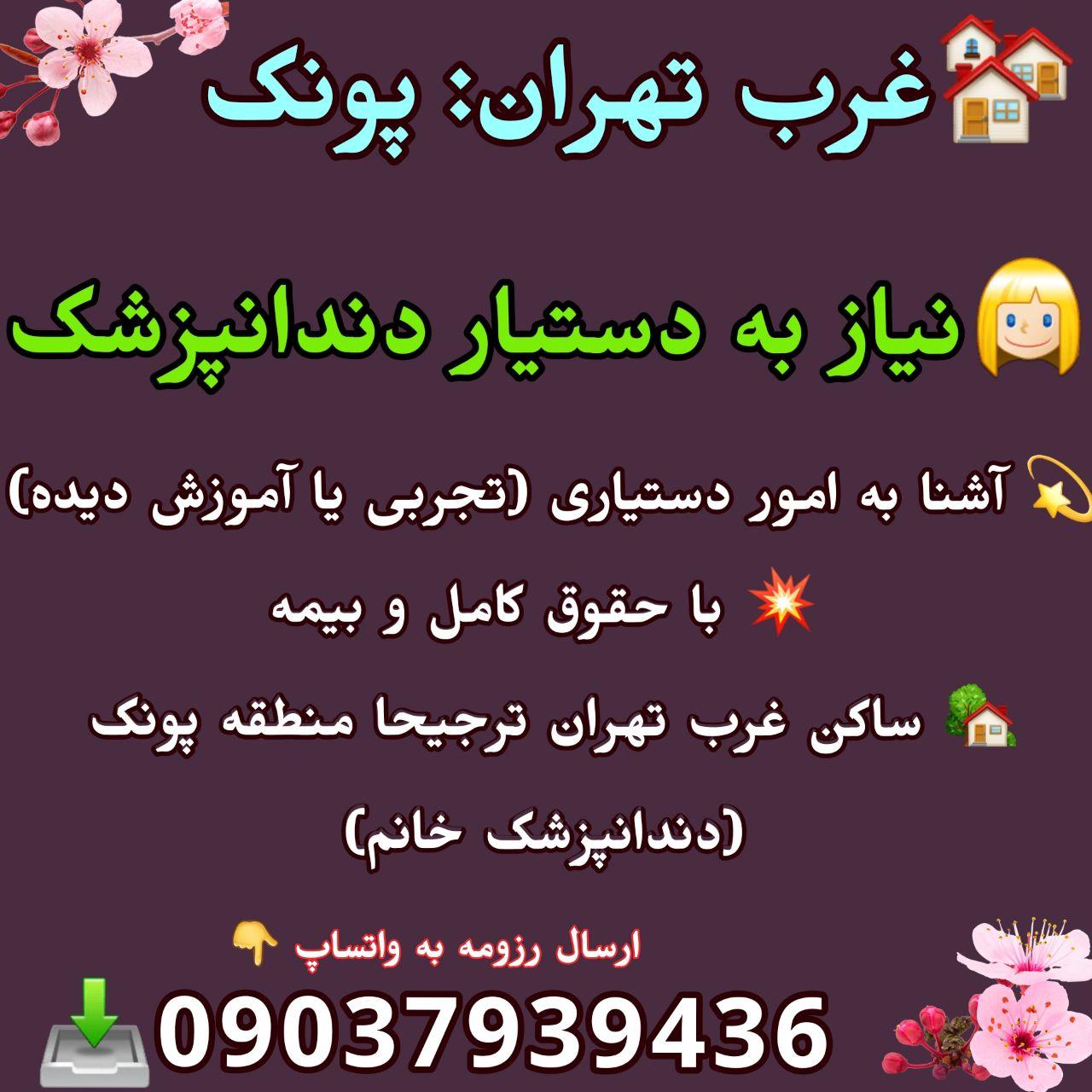 غرب تهران: پونک