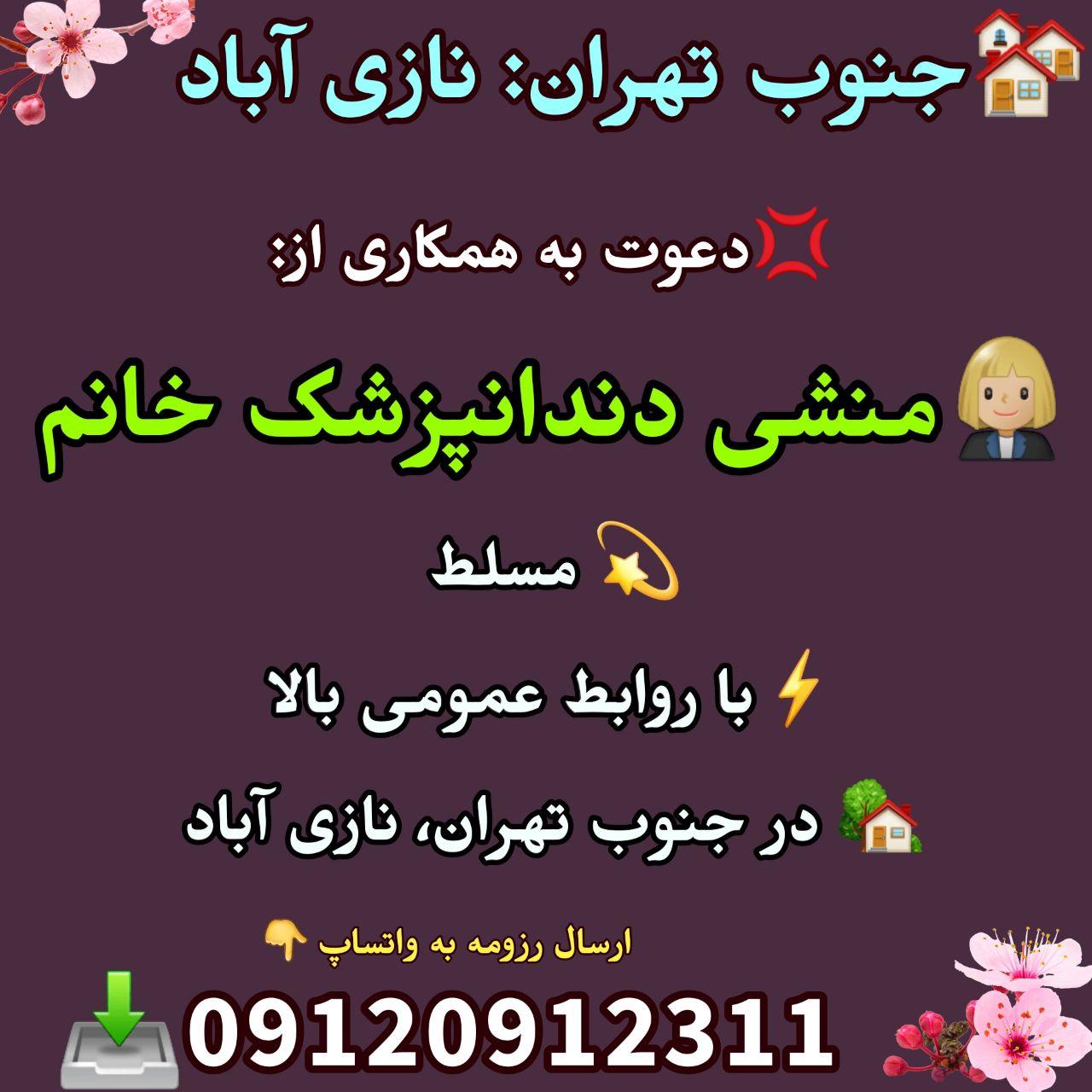 جنوب تهران: نازی آباد