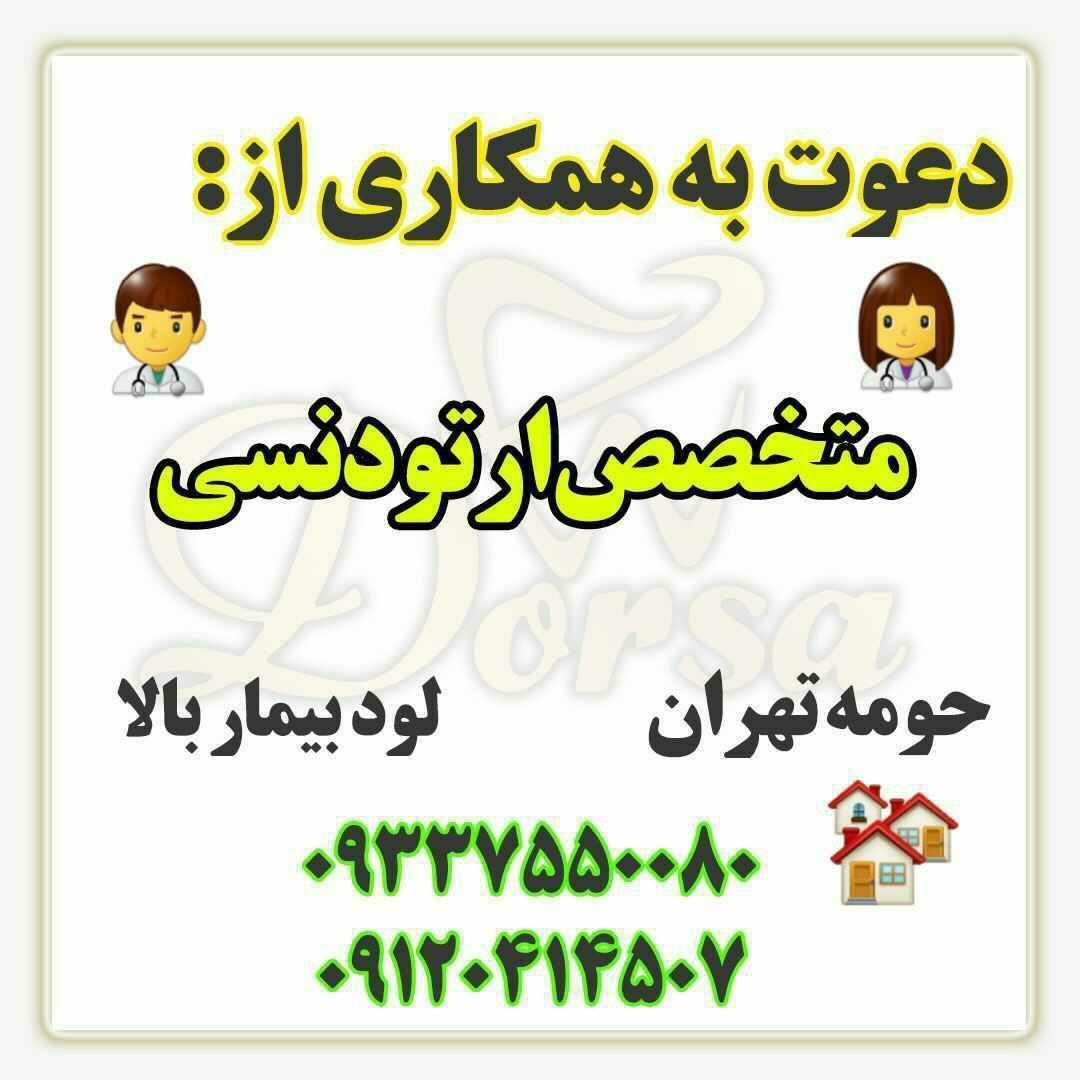 حومه تهران