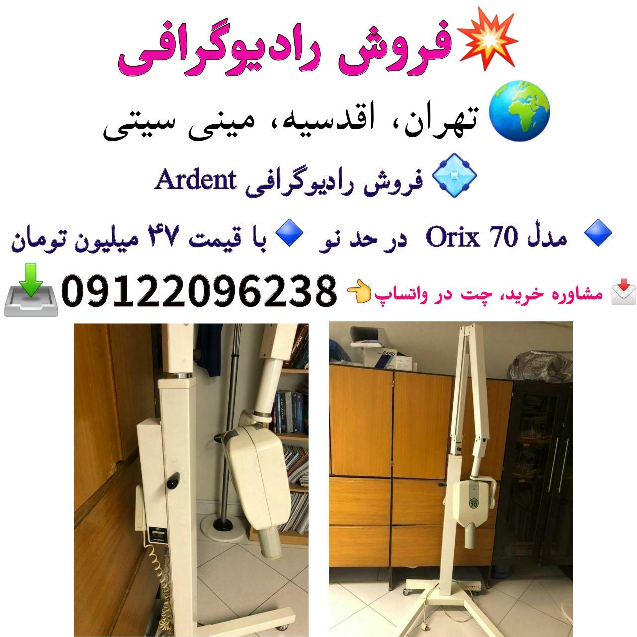 تهران: اقدسیه، مینی سیتی