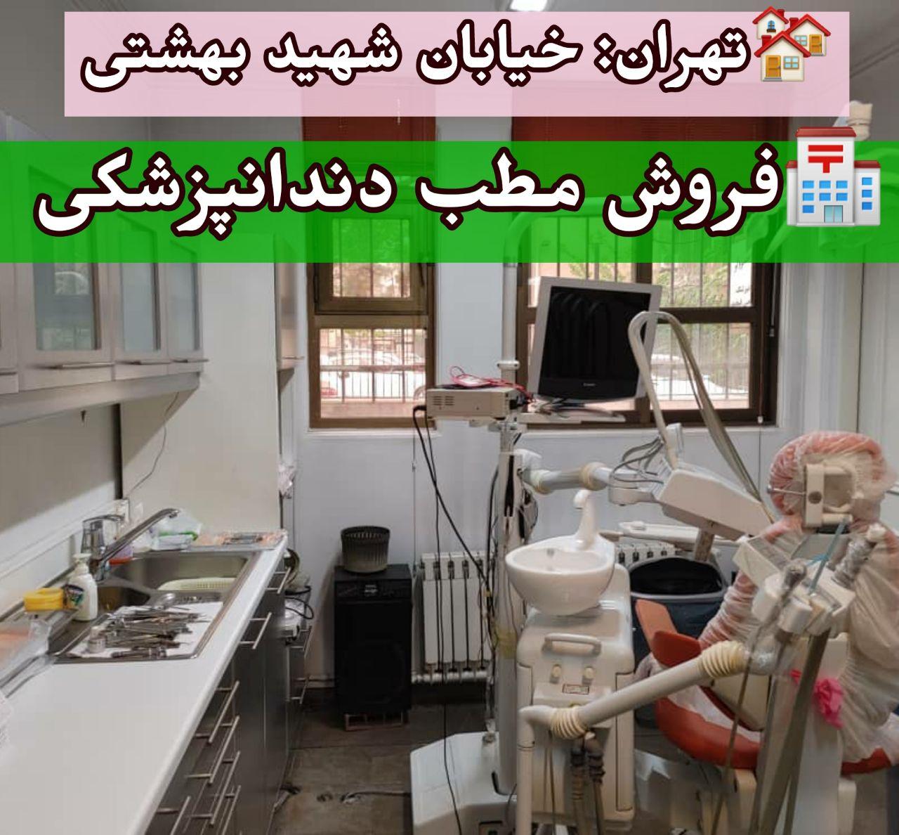 تهران: خیابان شهید بهشتی